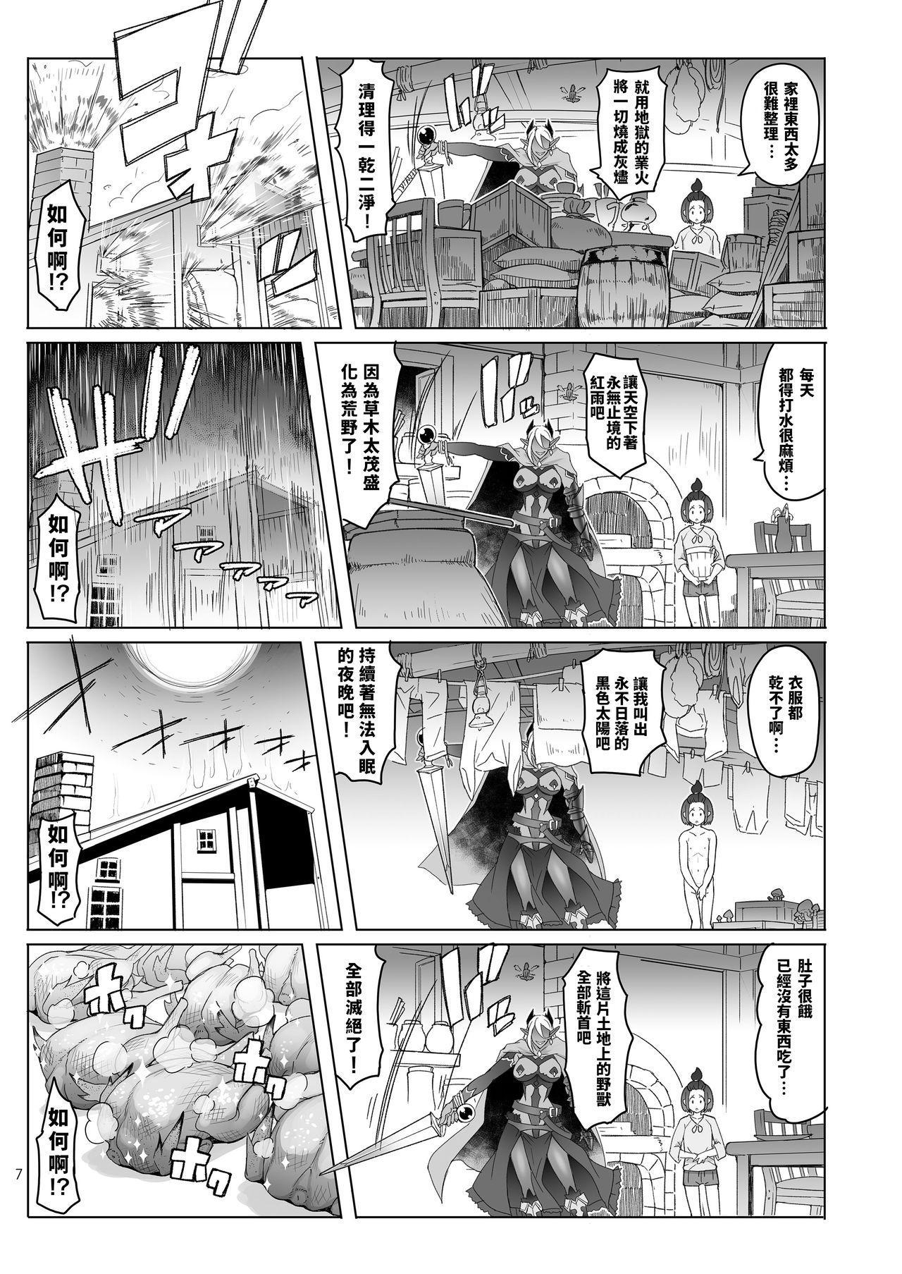 Dark Elf to Yorozu no Zenkou 6