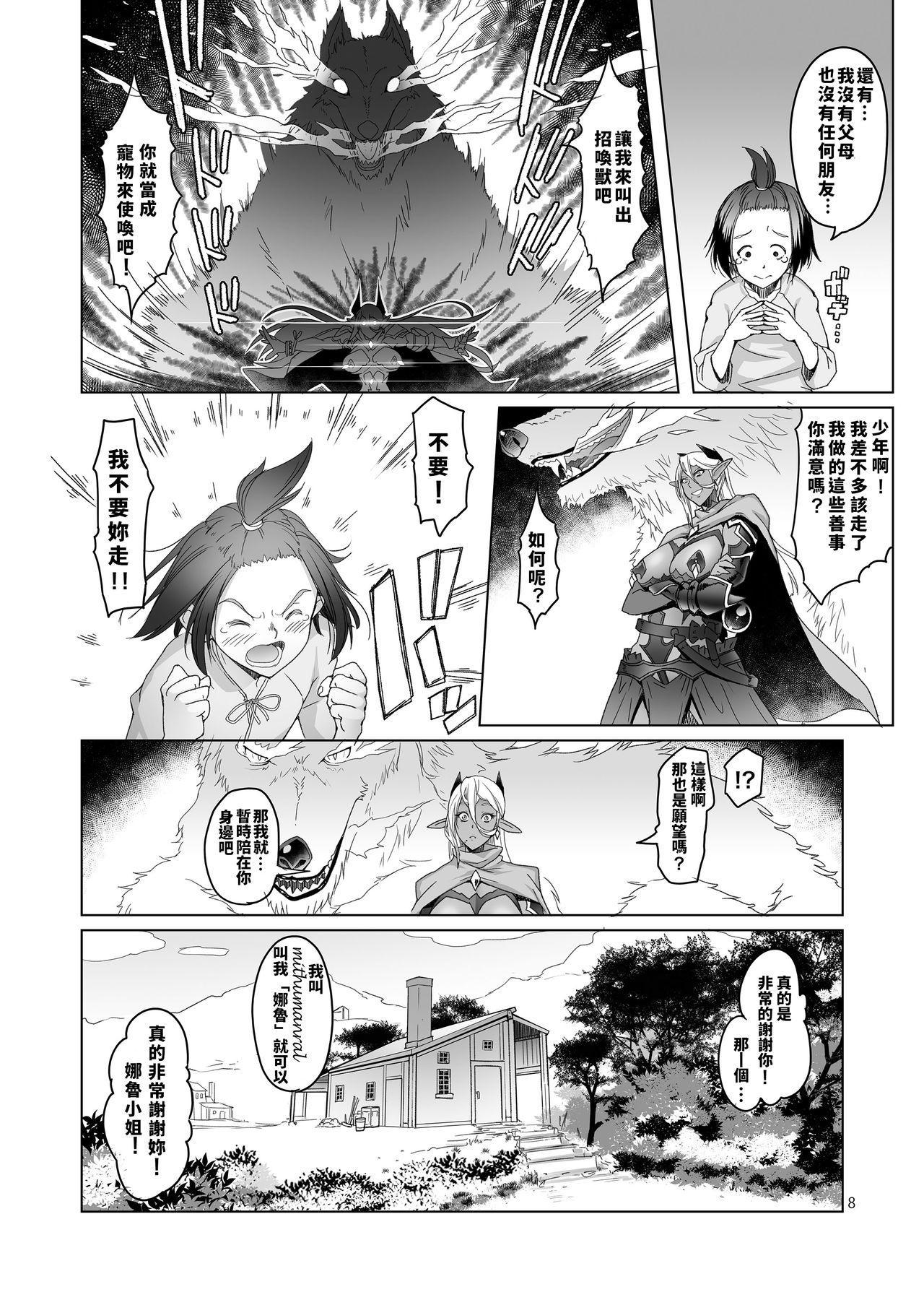 Dark Elf to Yorozu no Zenkou 7