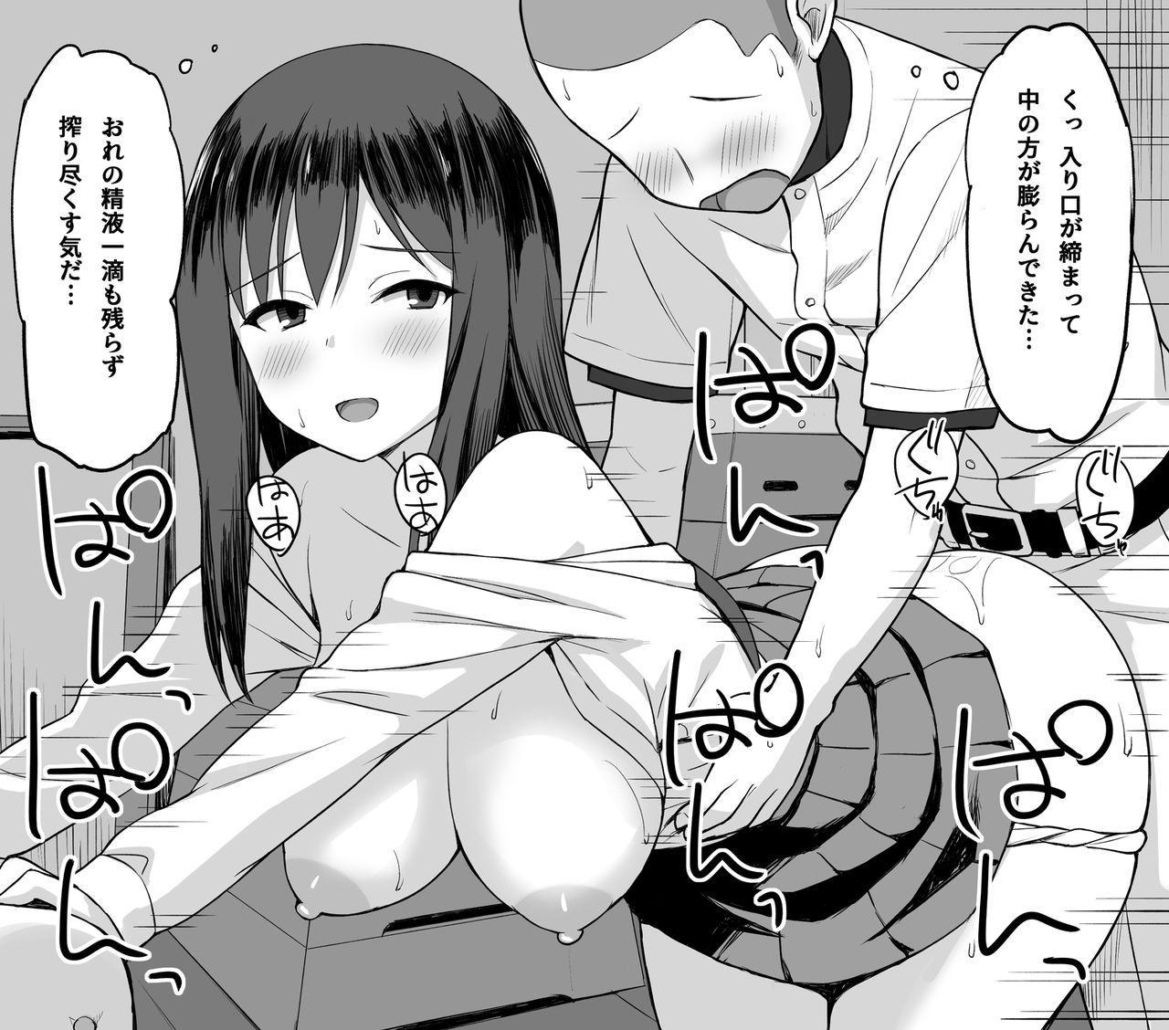 Bitch na SeFri no Tsukurikata 43