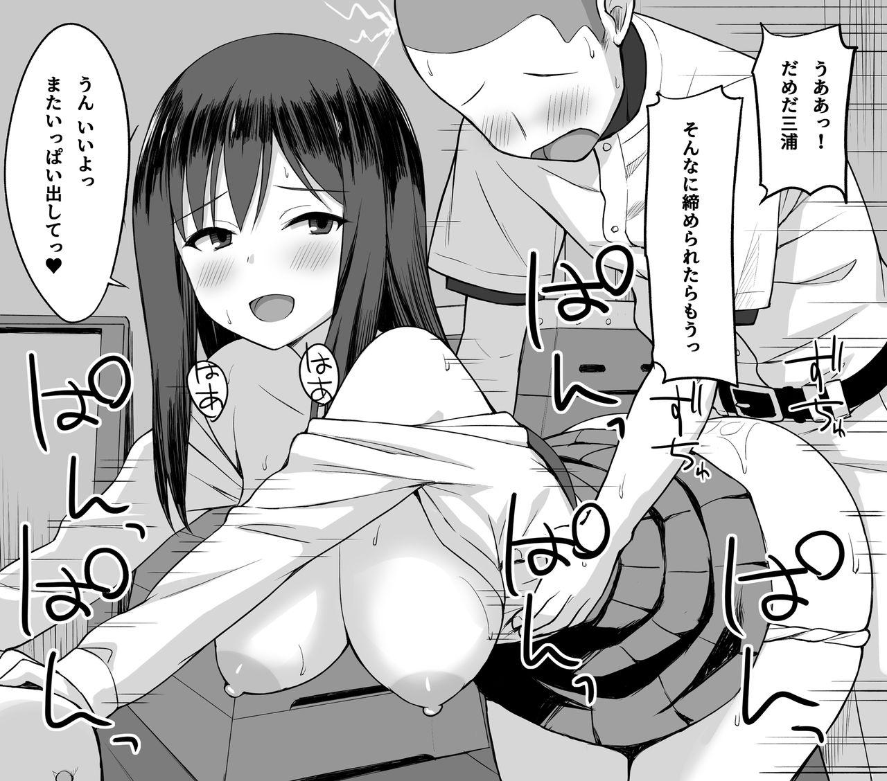 Bitch na SeFri no Tsukurikata 44