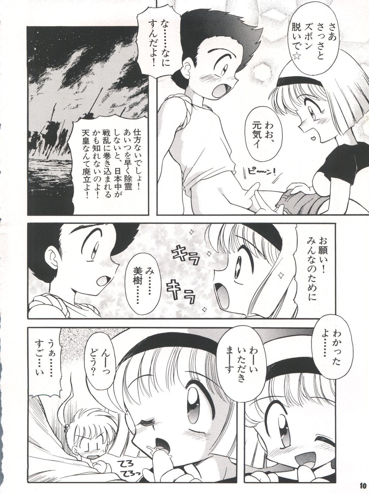 Yamainu Volume. 3 9