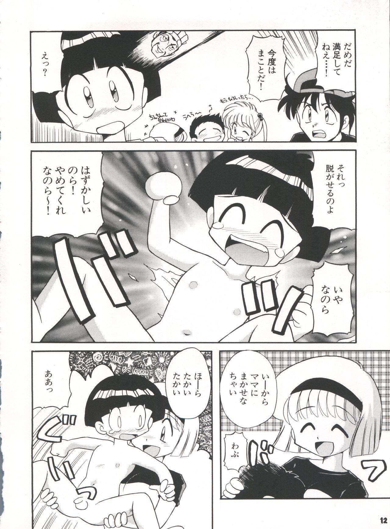 Yamainu Volume. 3 11