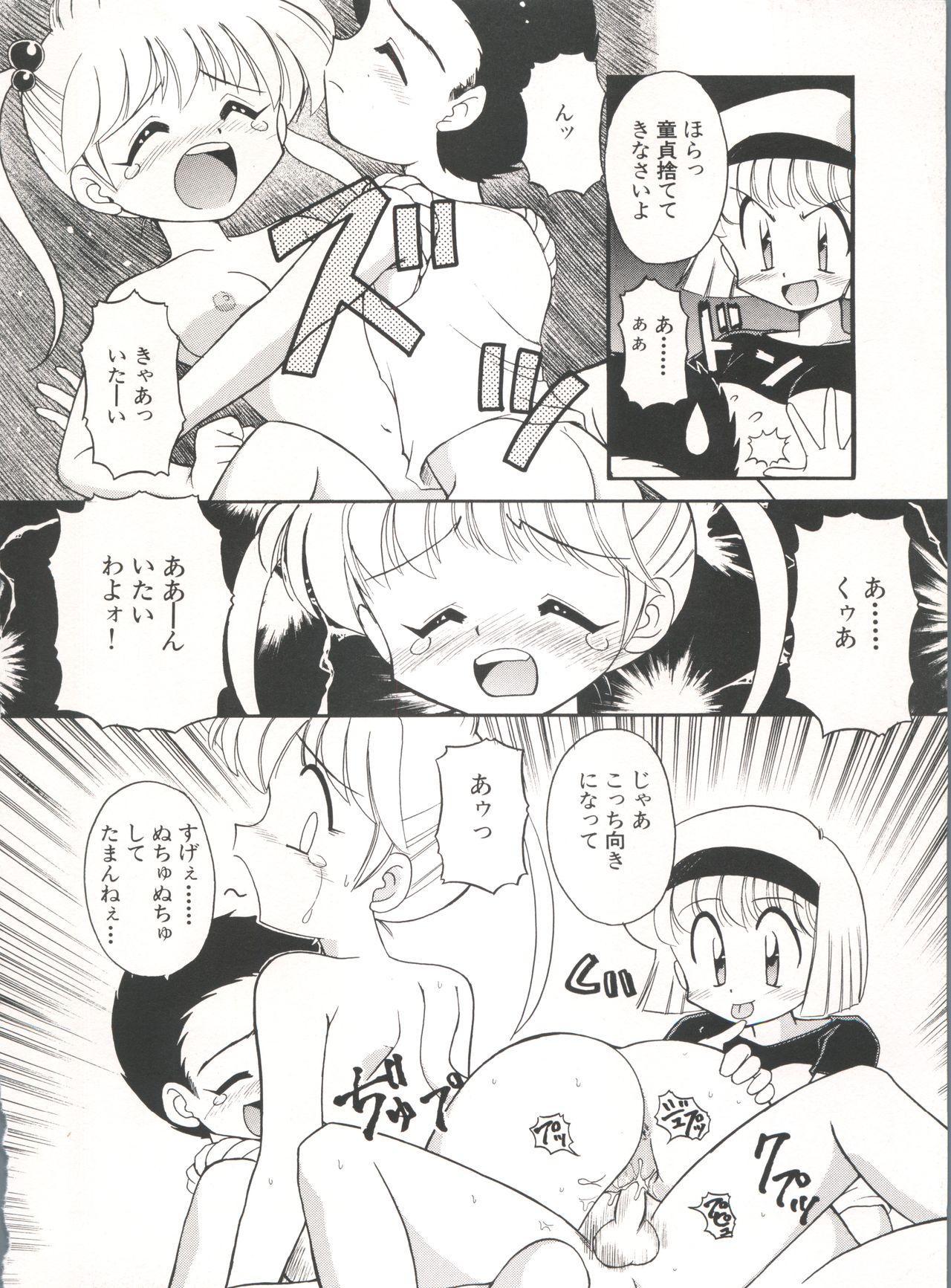 Yamainu Volume. 3 15