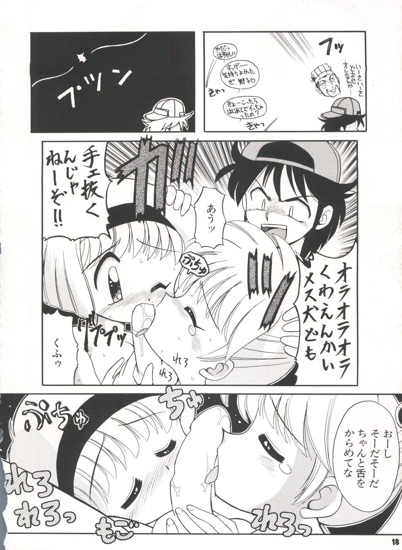 Yamainu Volume. 3 17