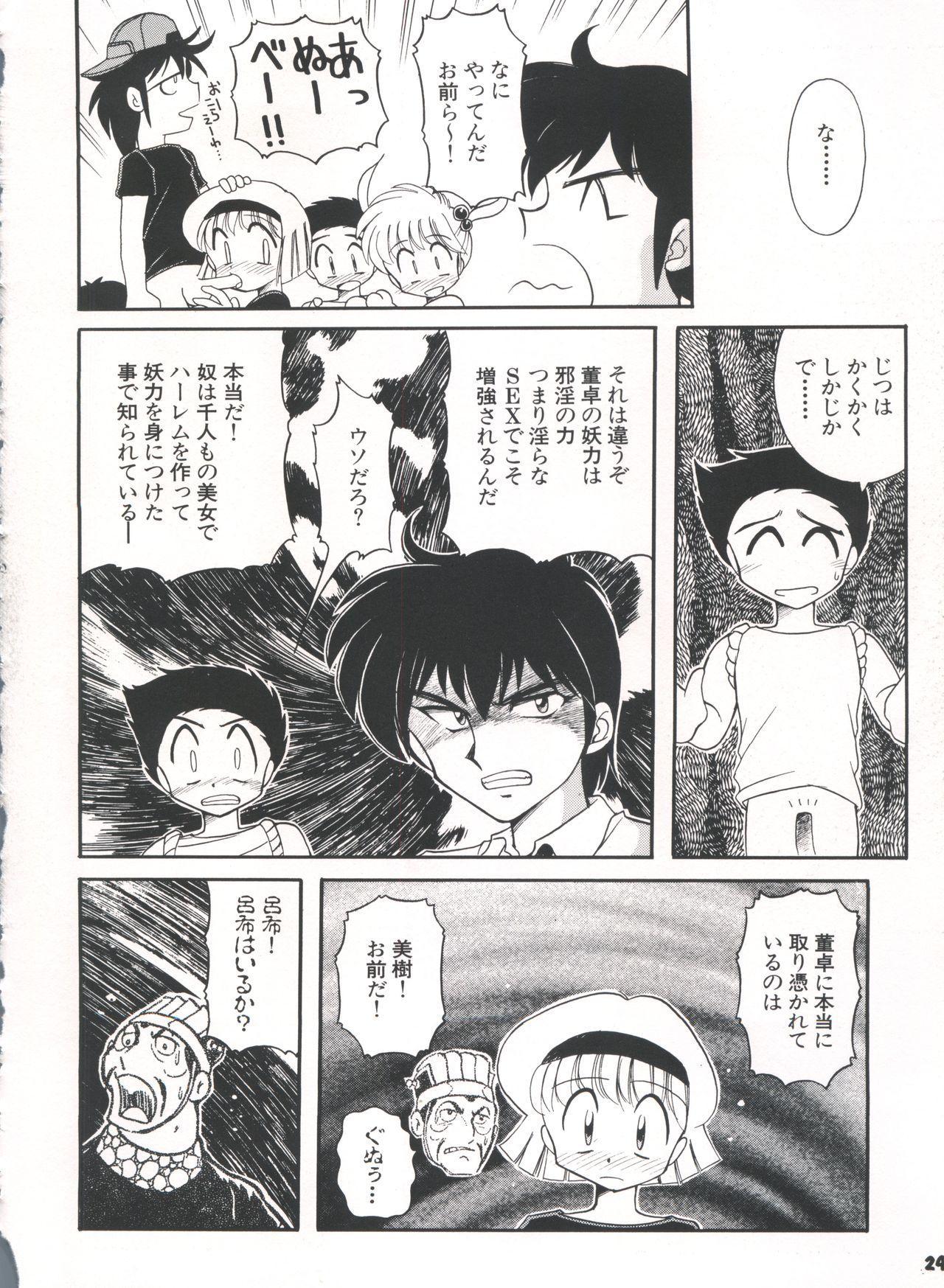 Yamainu Volume. 3 23