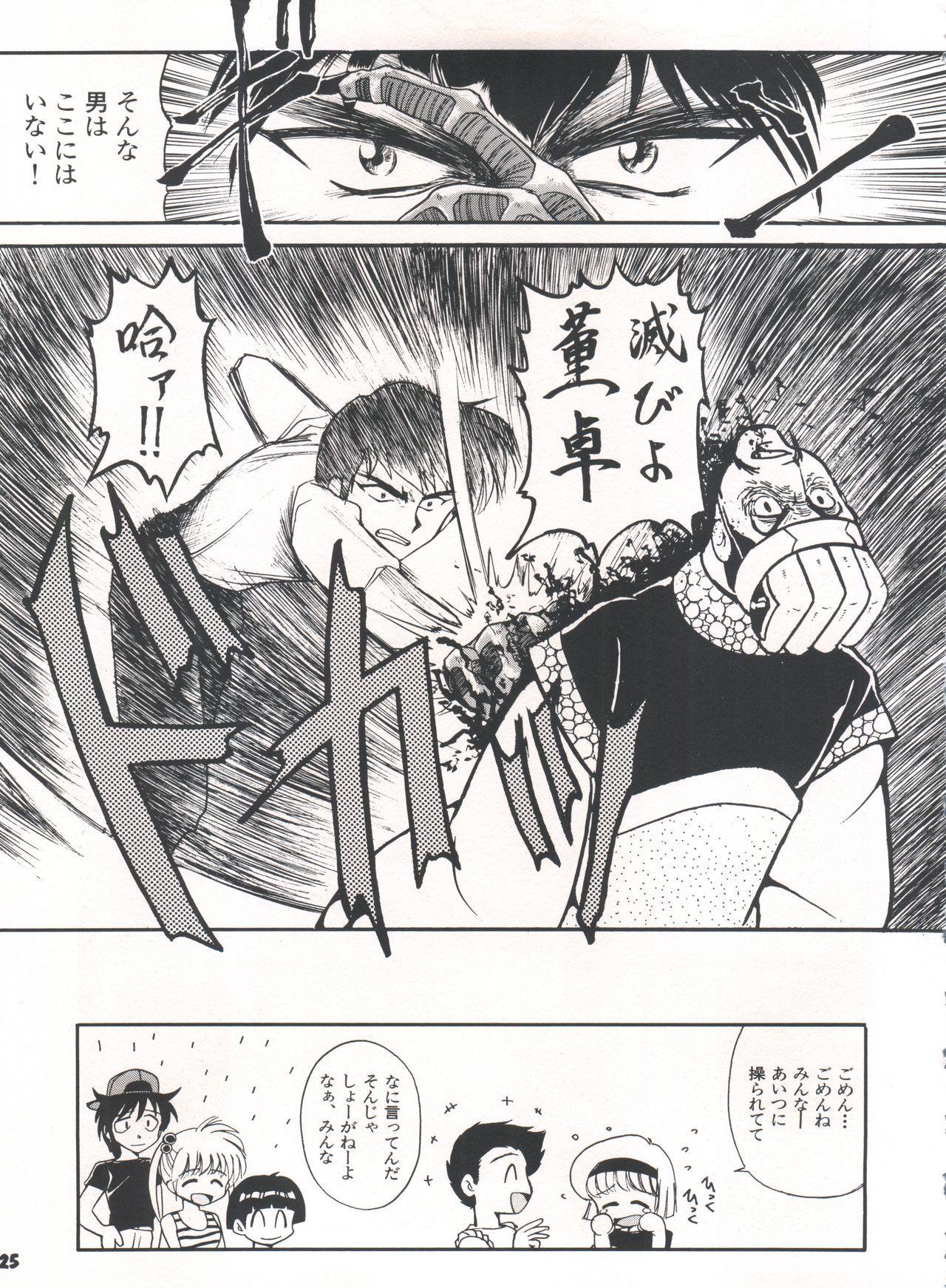 Yamainu Volume. 3 24
