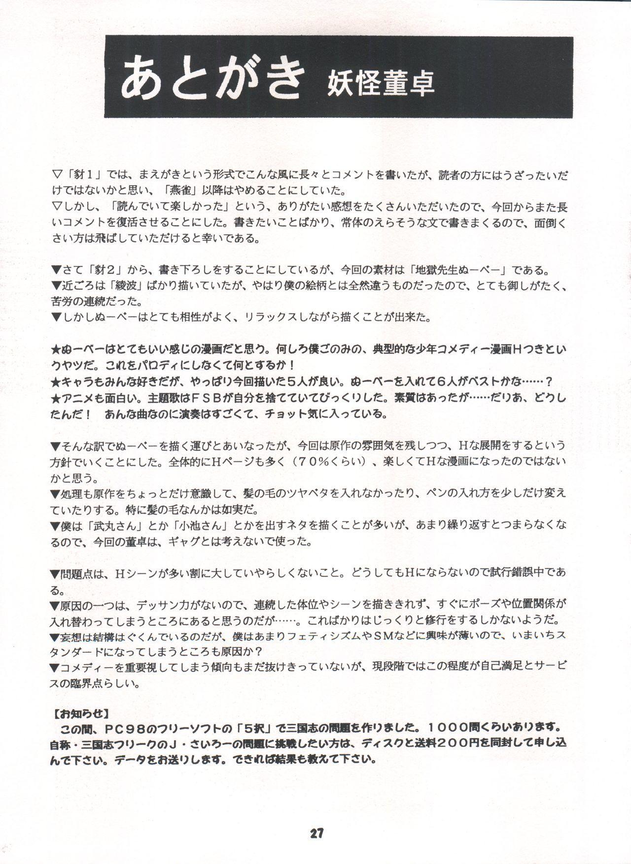 Yamainu Volume. 3 26
