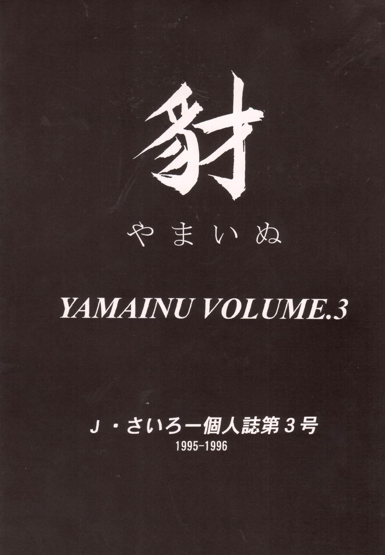 Yamainu Volume. 3 2