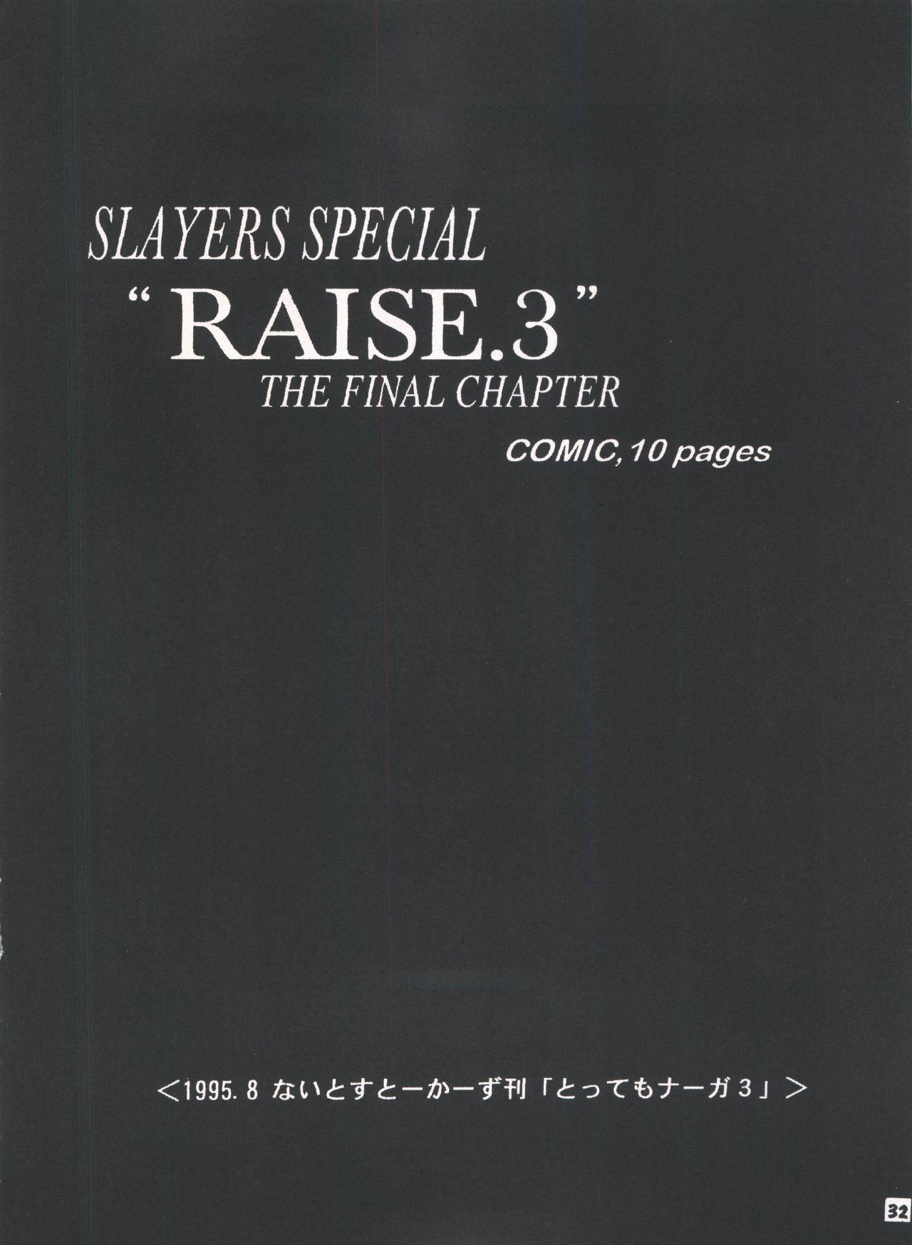 Yamainu Volume. 3 31