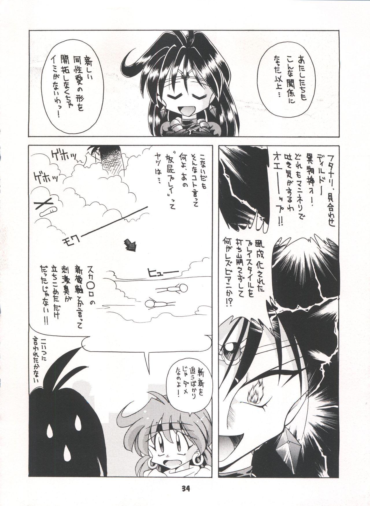 Yamainu Volume. 3 33