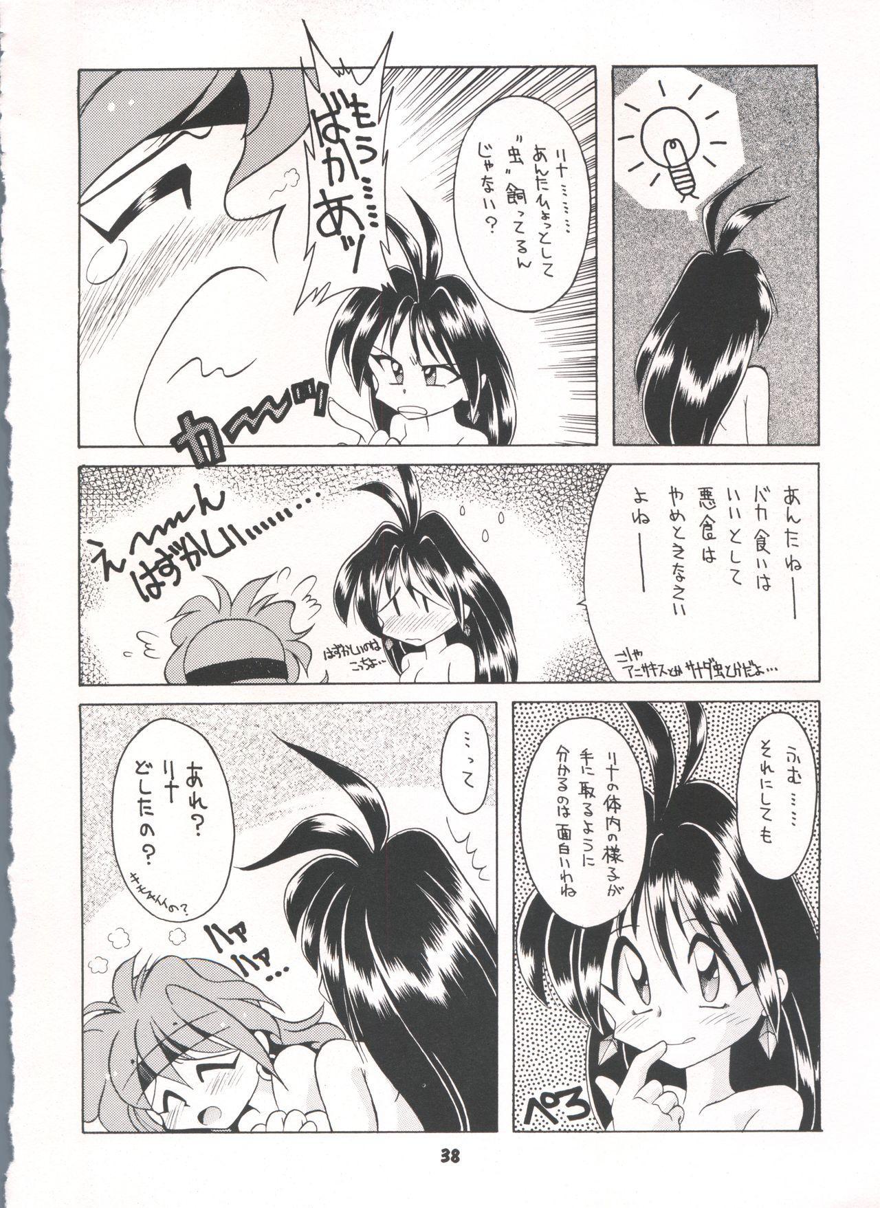 Yamainu Volume. 3 37
