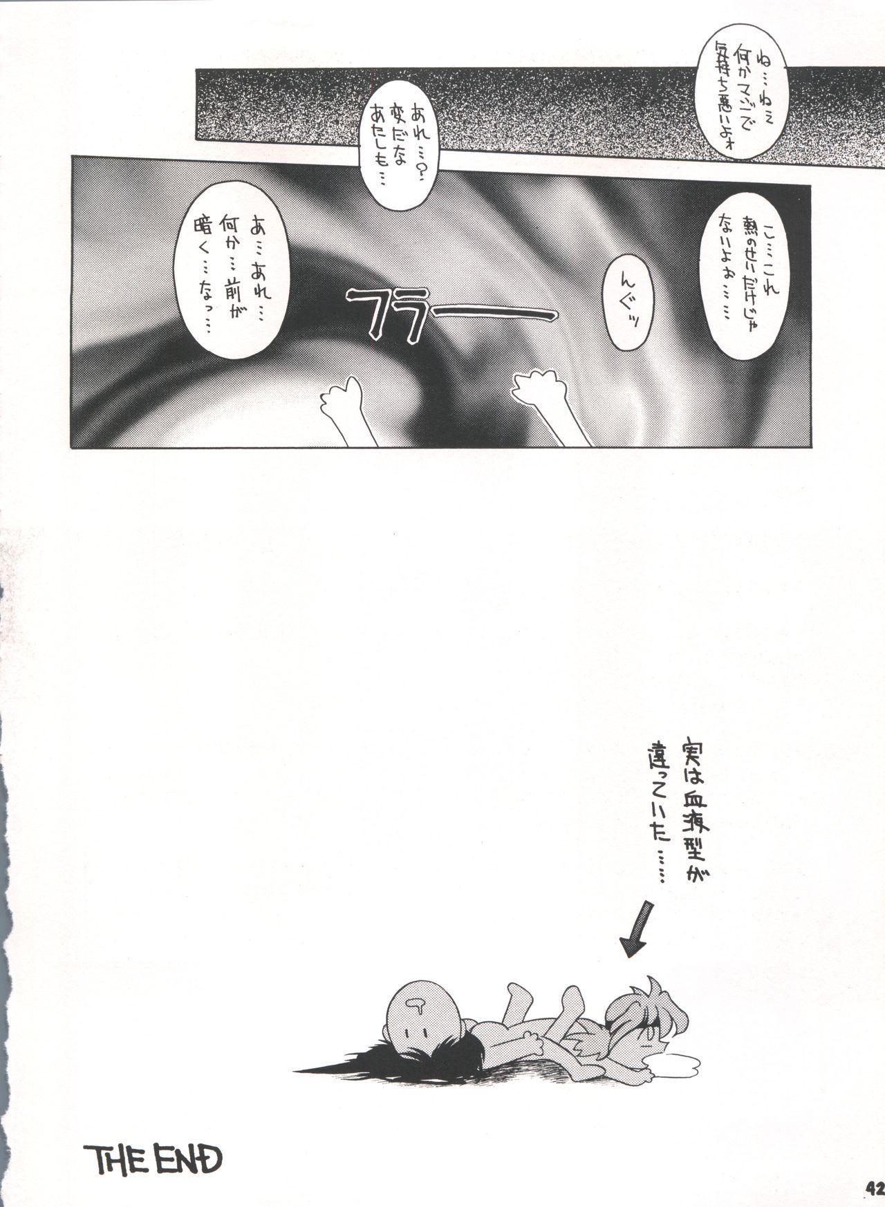 Yamainu Volume. 3 41