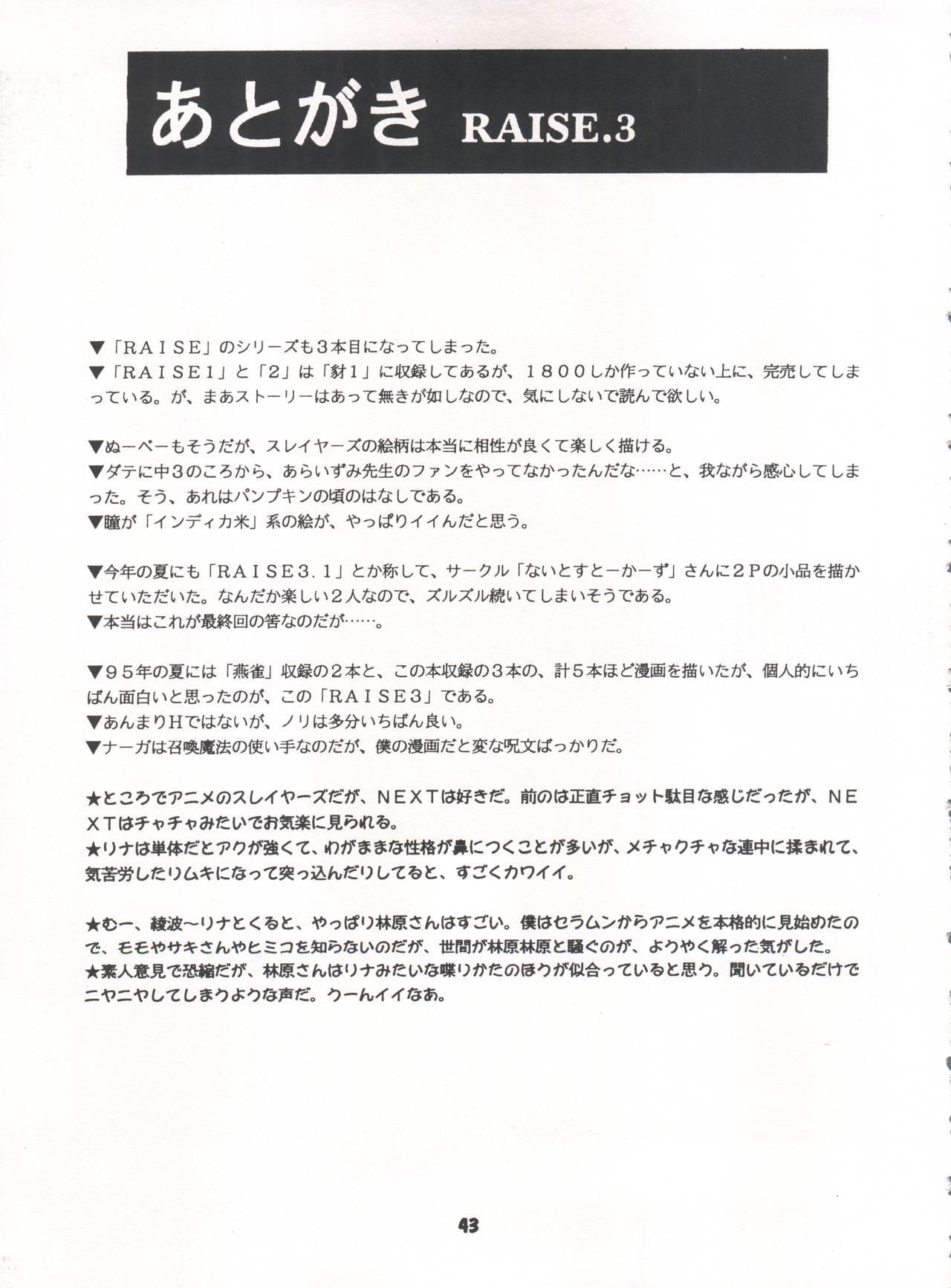 Yamainu Volume. 3 42