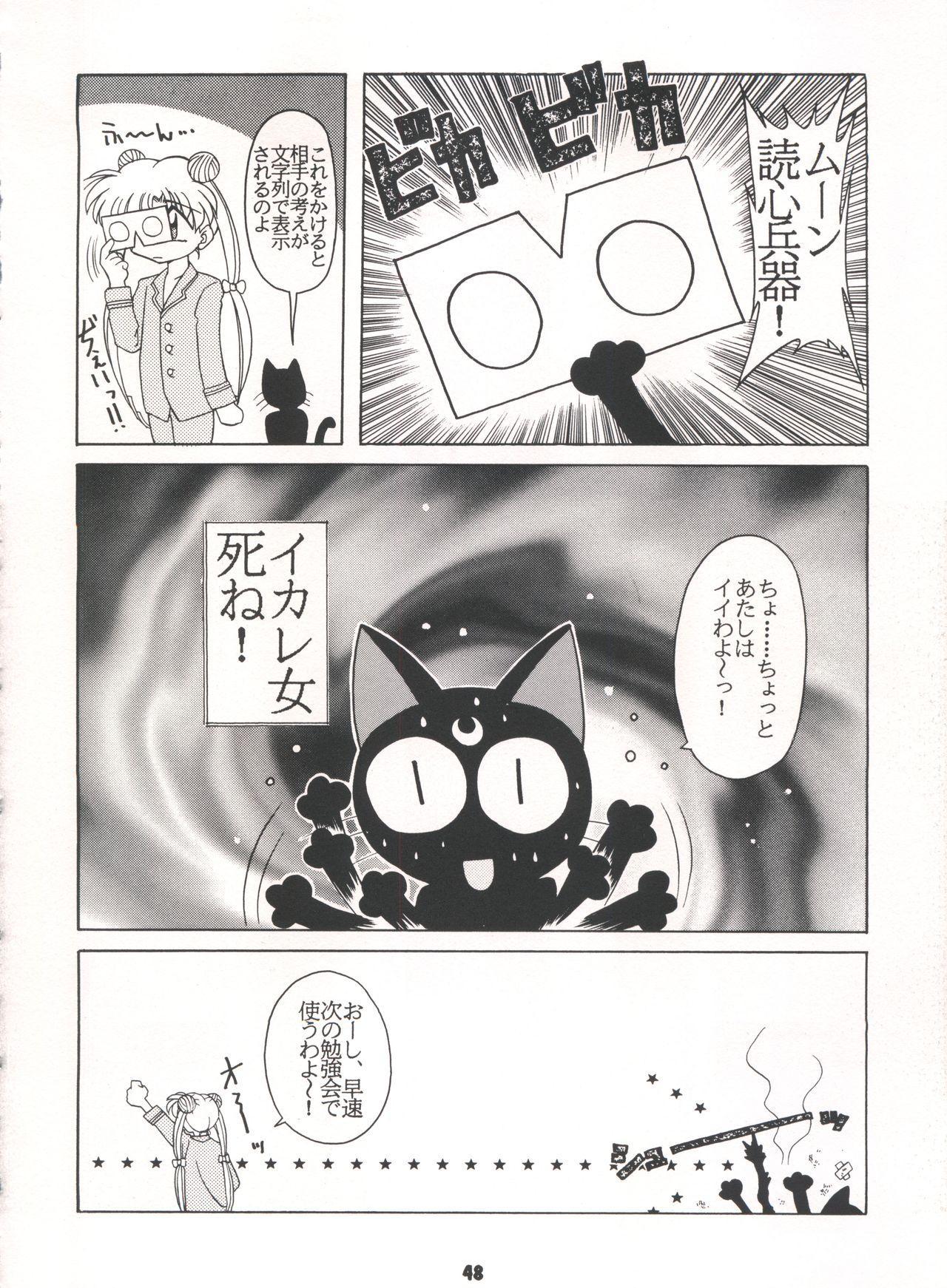 Yamainu Volume. 3 47