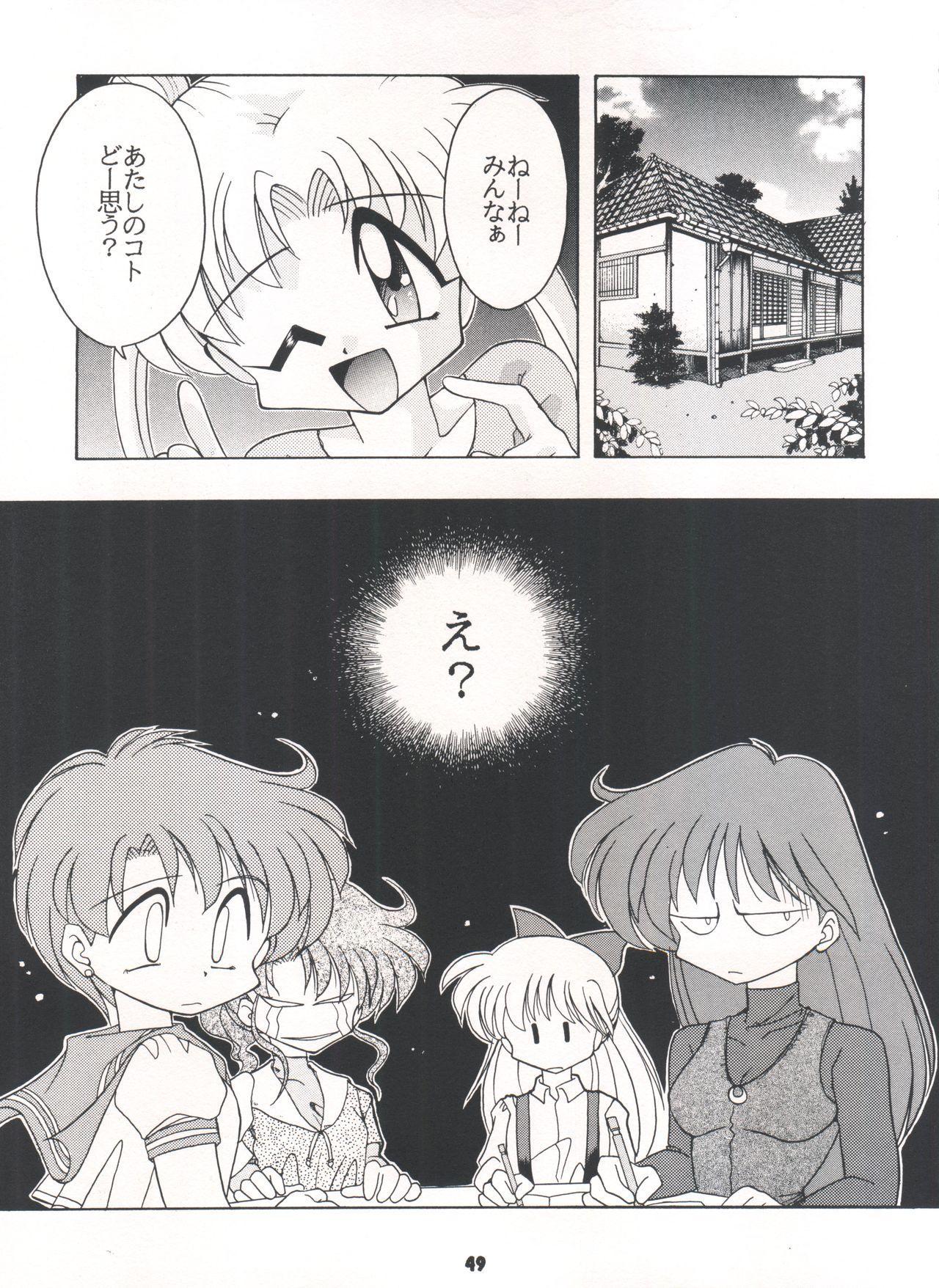 Yamainu Volume. 3 48