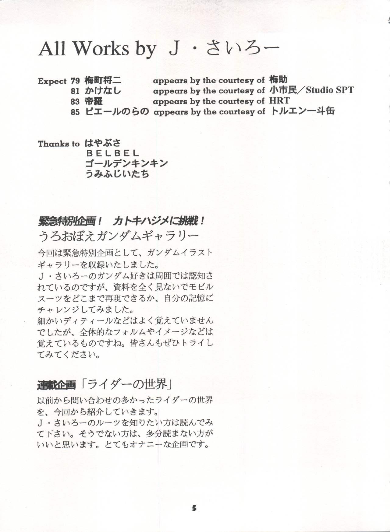 Yamainu Volume. 3 4