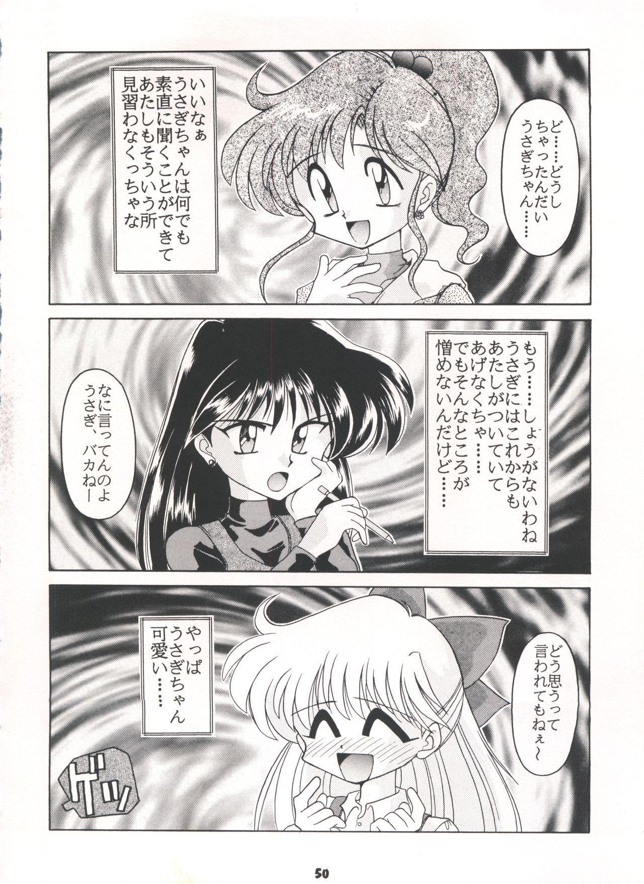 Yamainu Volume. 3 49