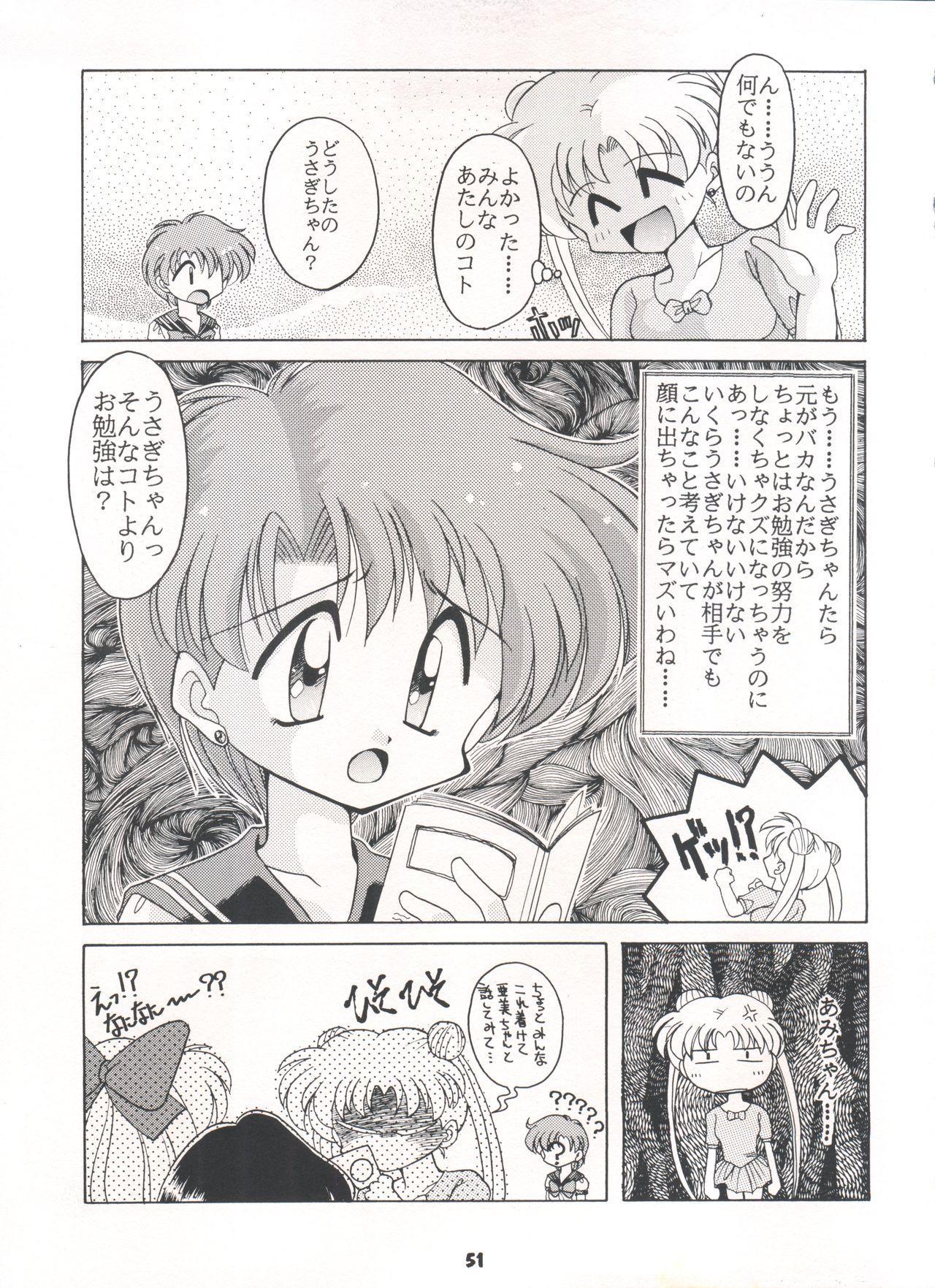 Yamainu Volume. 3 50