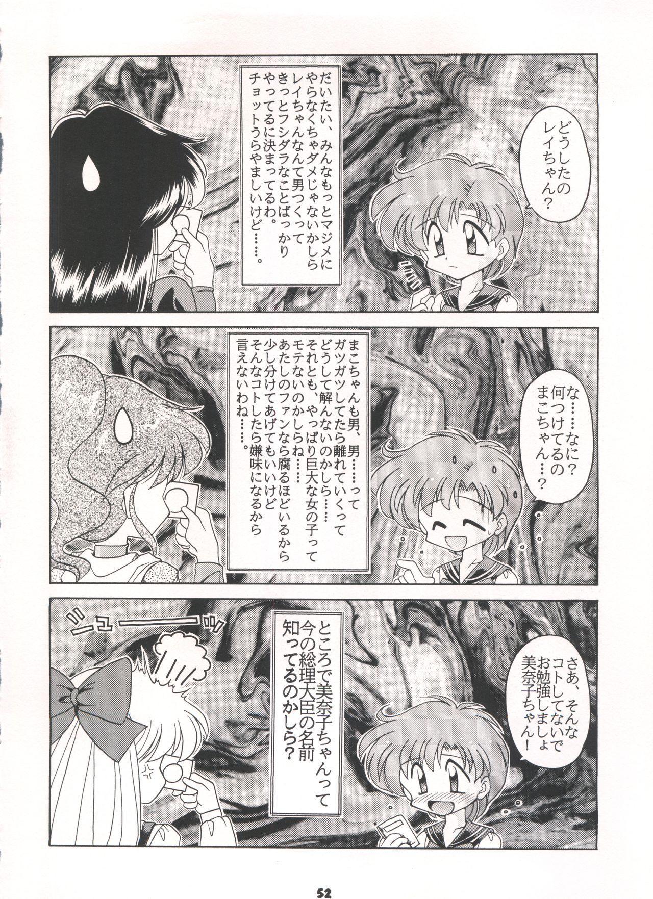 Yamainu Volume. 3 51