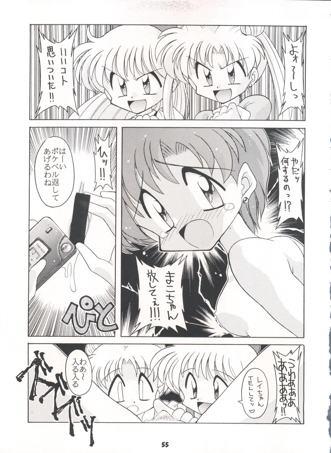 Yamainu Volume. 3 54