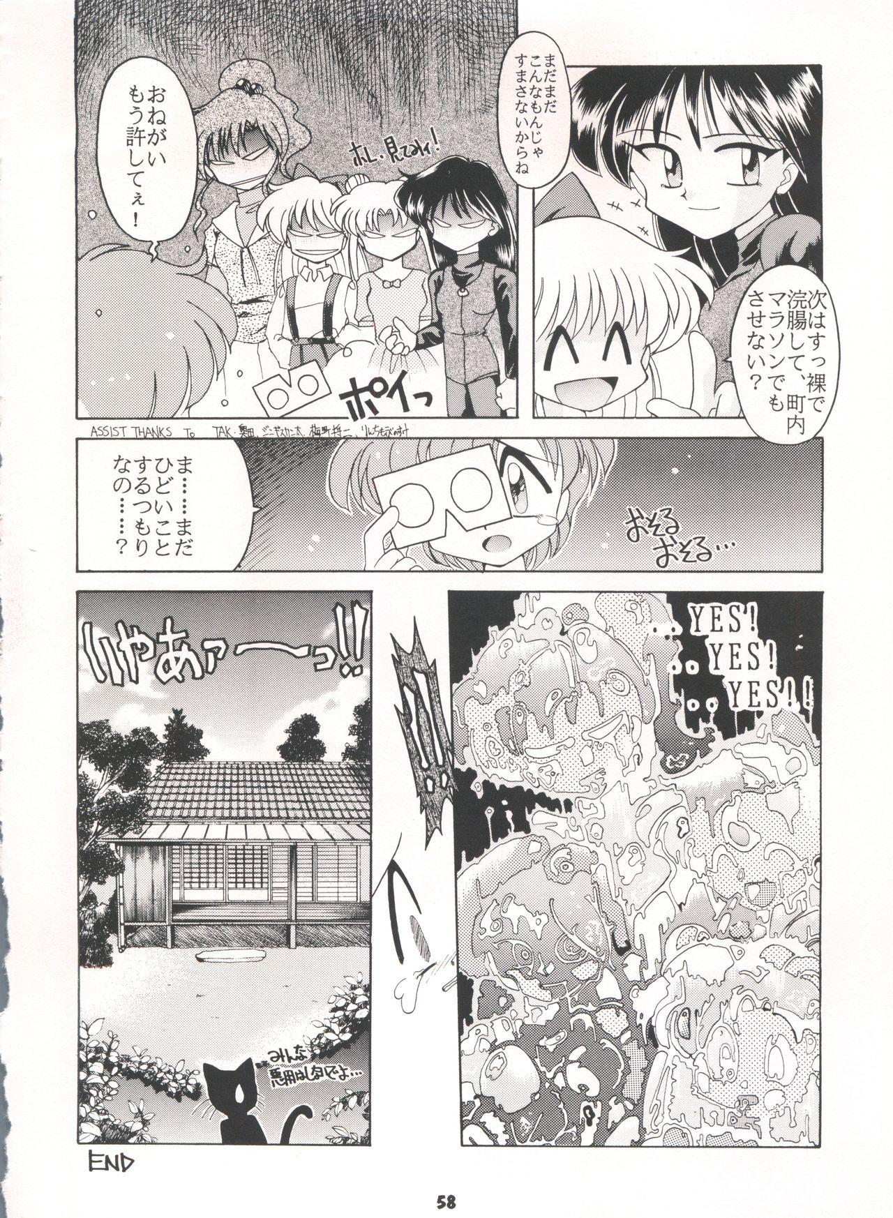 Yamainu Volume. 3 57