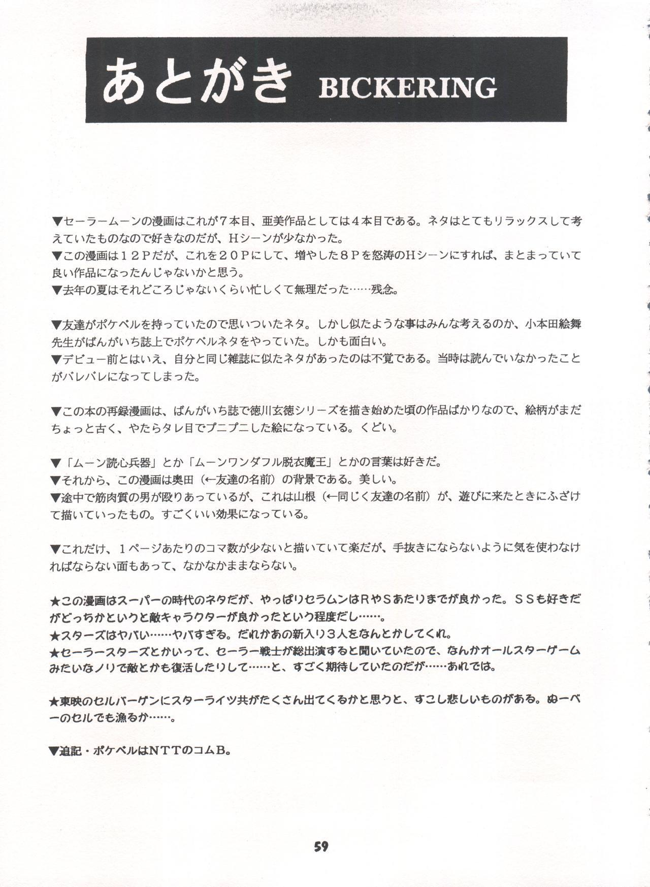 Yamainu Volume. 3 58