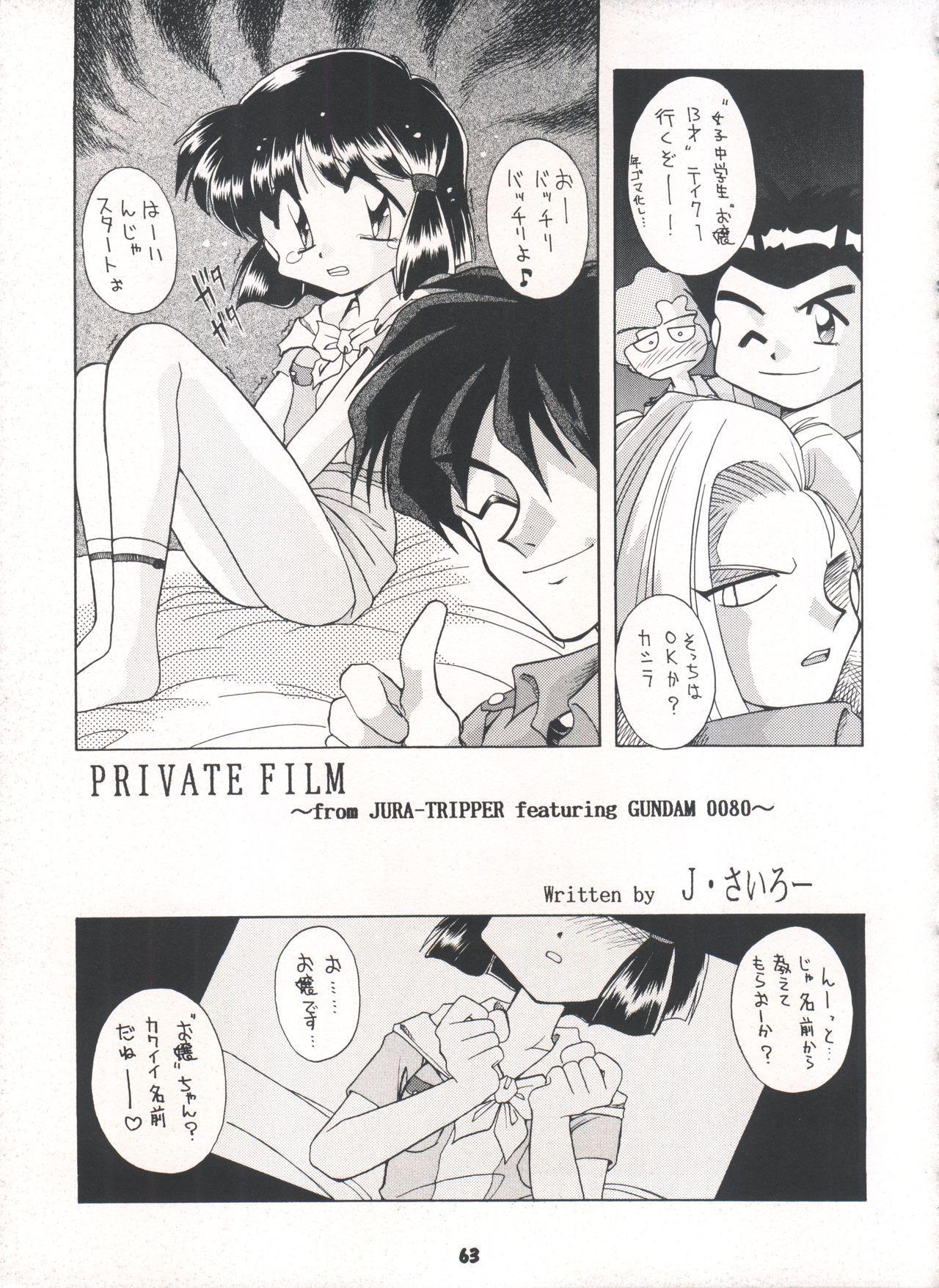 Yamainu Volume. 3 62