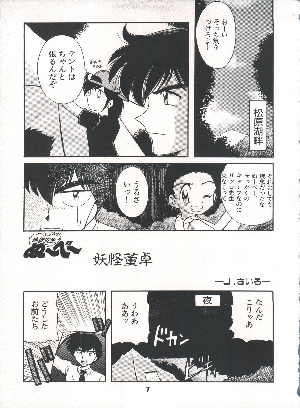 Yamainu Volume. 3 6