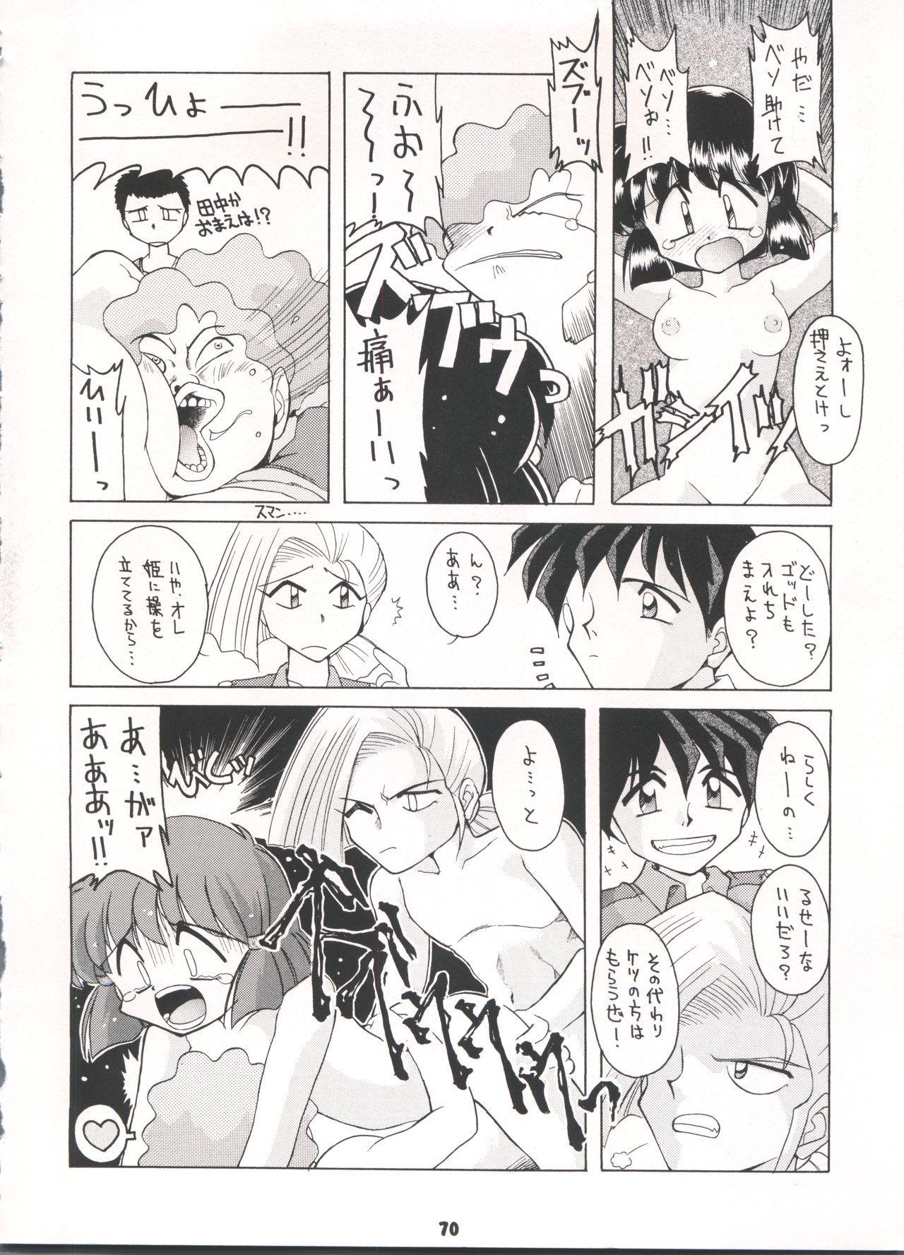 Yamainu Volume. 3 69