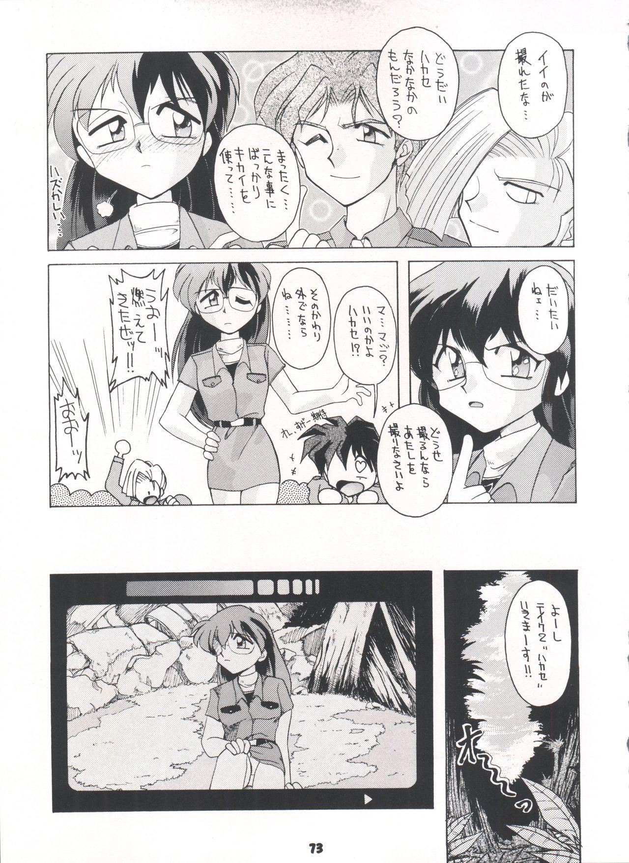 Yamainu Volume. 3 72