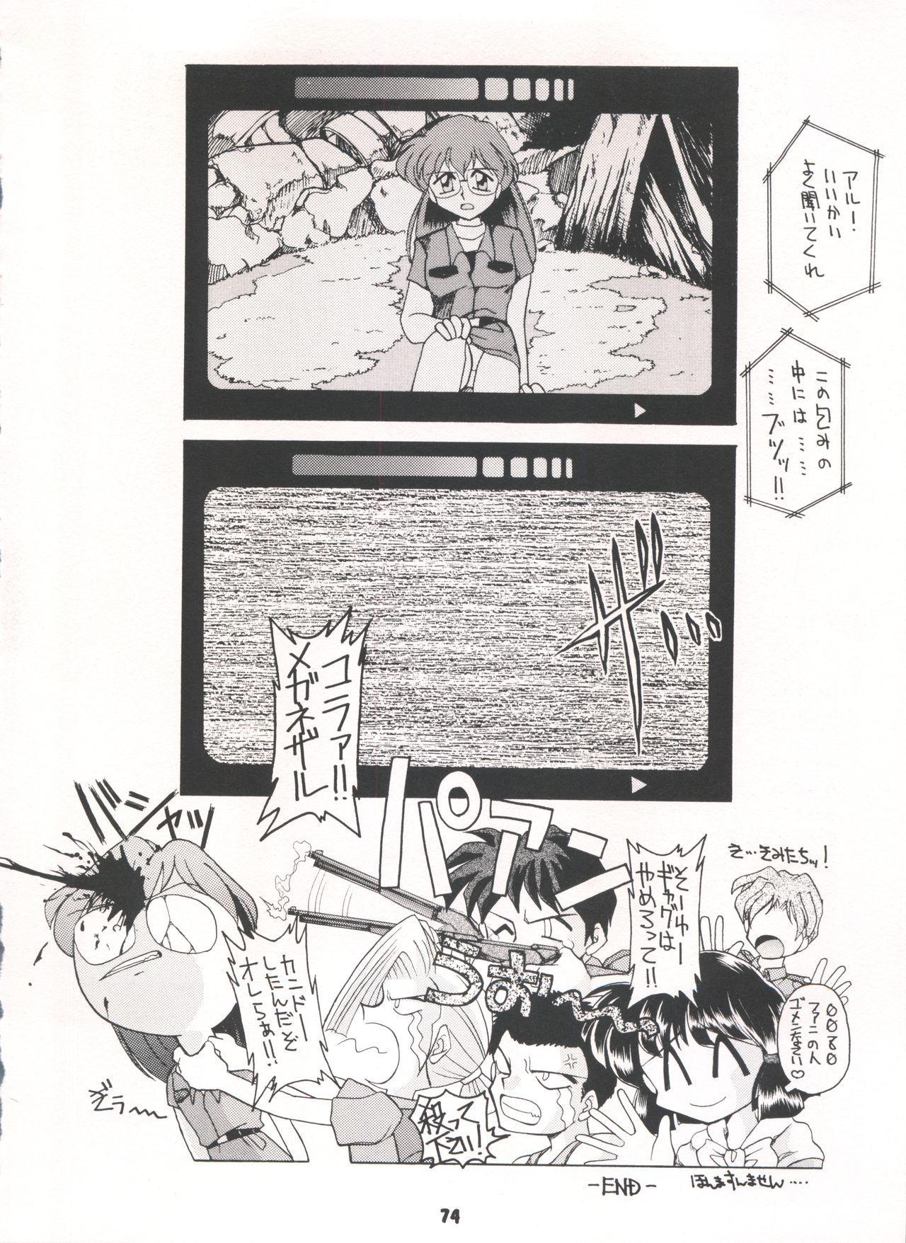 Yamainu Volume. 3 73