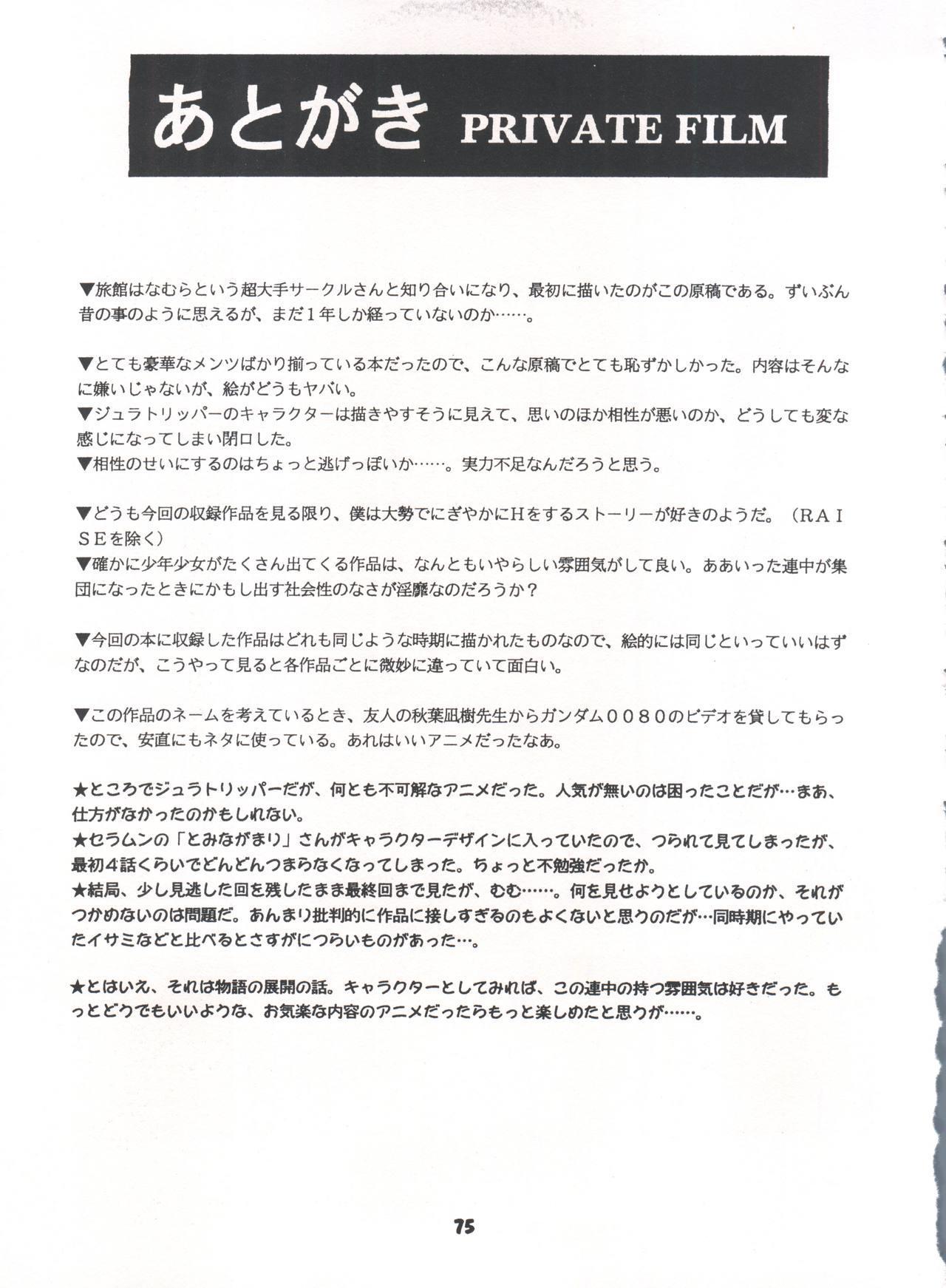 Yamainu Volume. 3 74