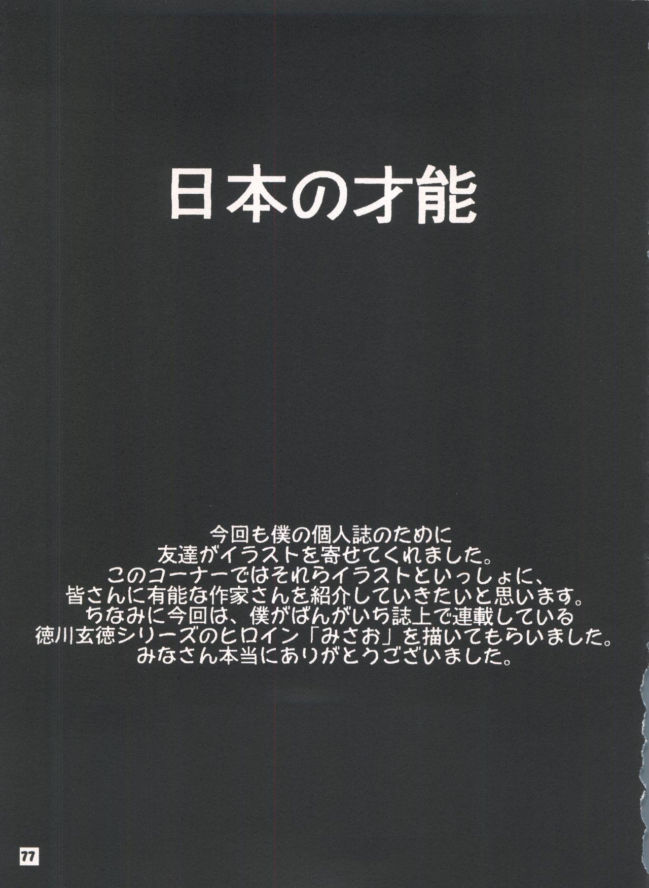Yamainu Volume. 3 76