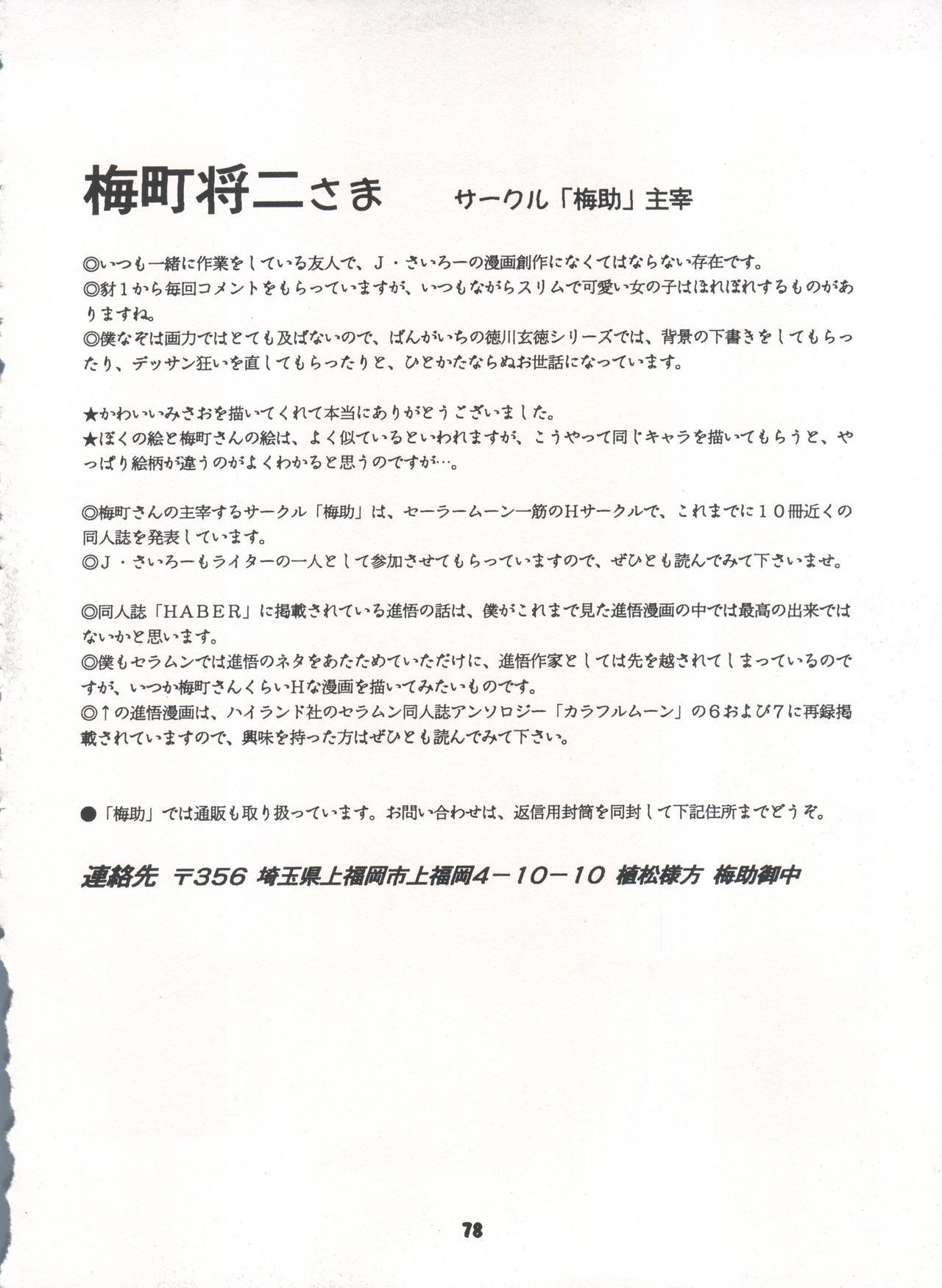 Yamainu Volume. 3 77