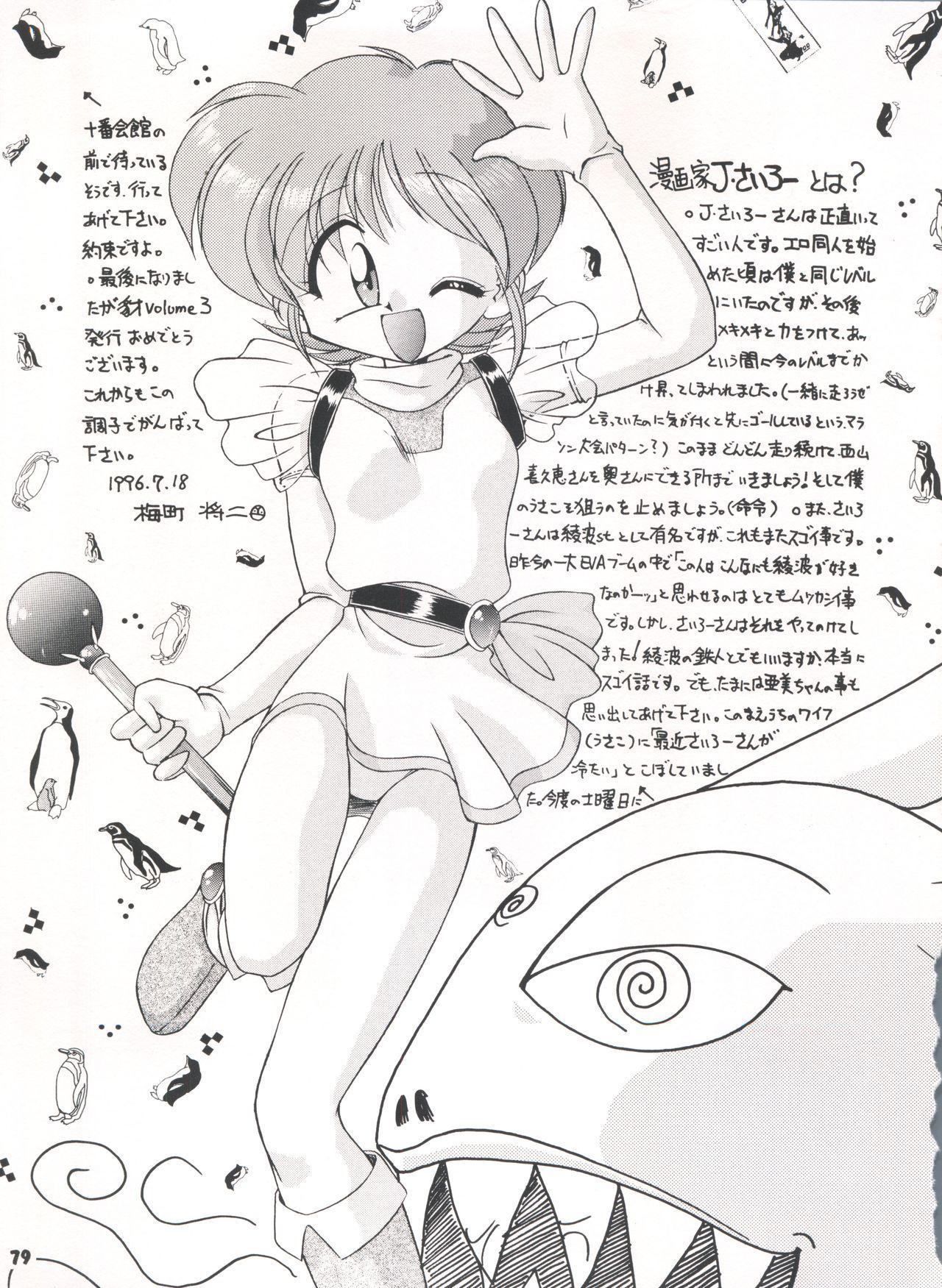 Yamainu Volume. 3 78