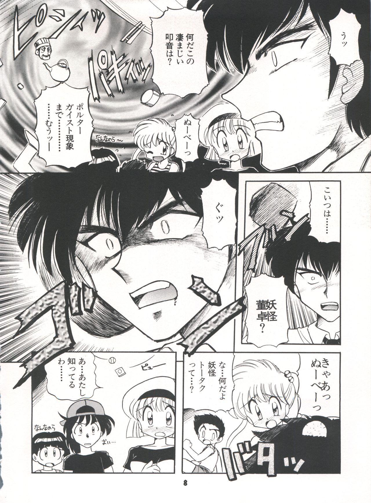 Yamainu Volume. 3 7