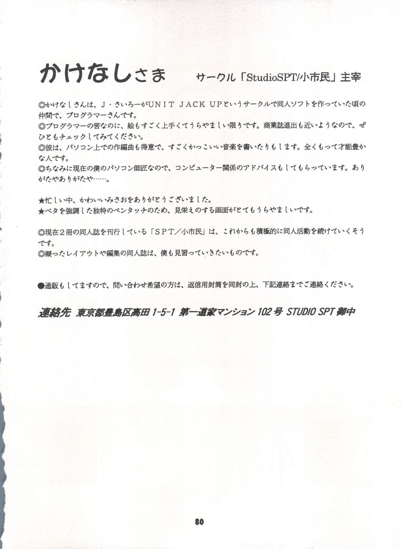Yamainu Volume. 3 79
