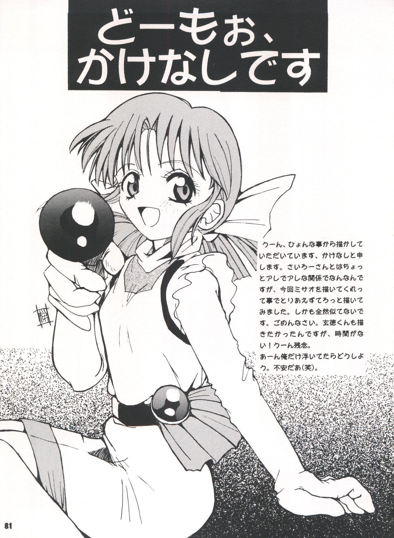 Yamainu Volume. 3 80