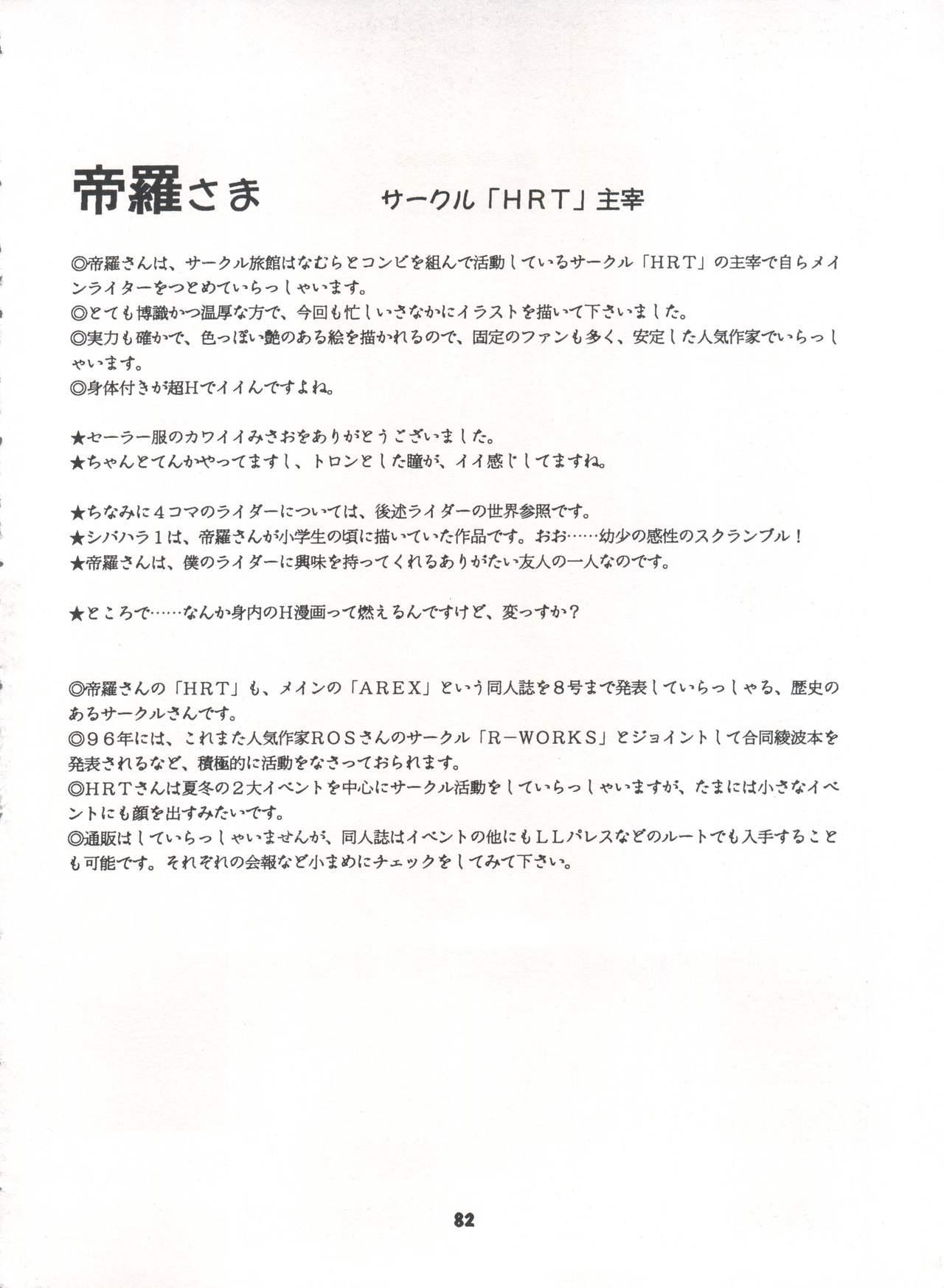 Yamainu Volume. 3 81