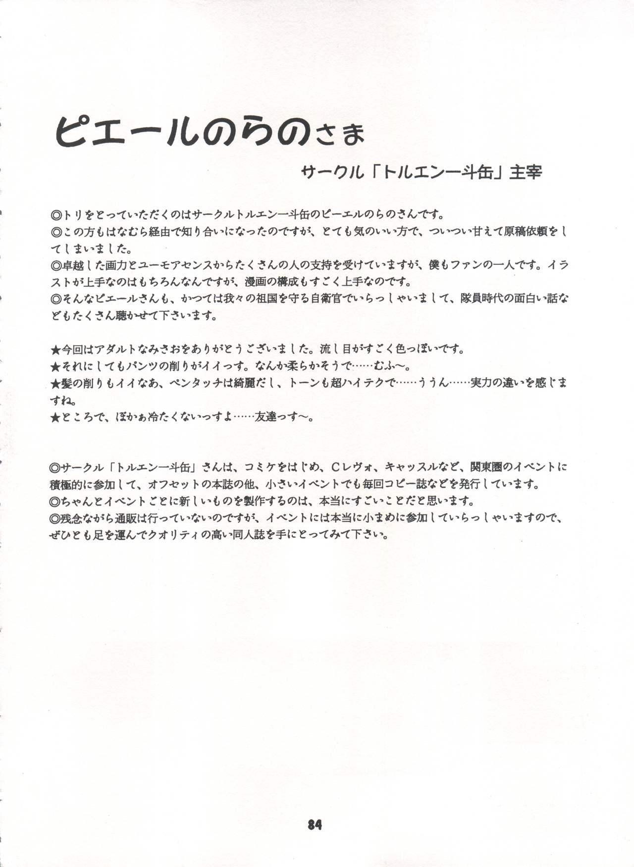 Yamainu Volume. 3 83