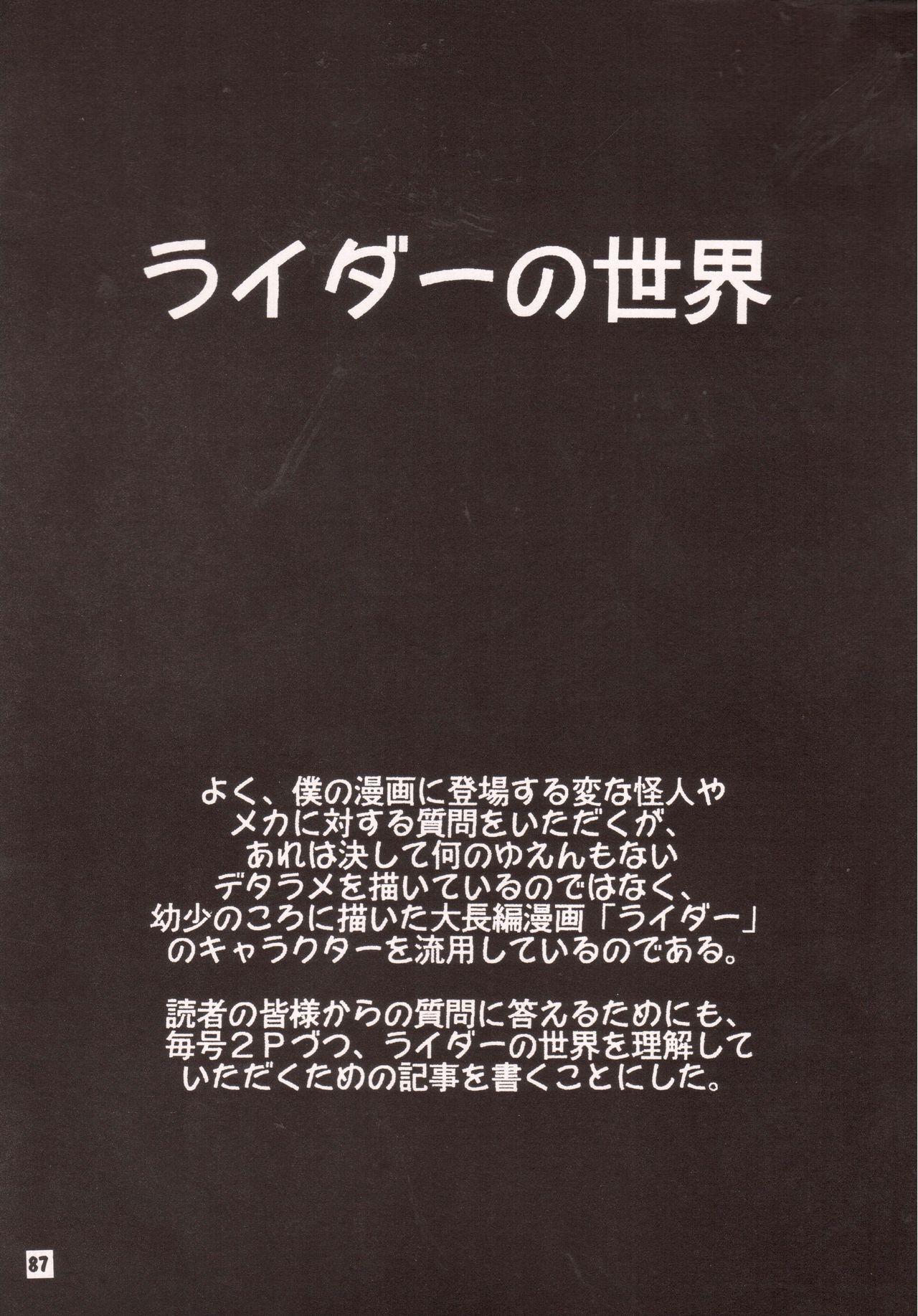 Yamainu Volume. 3 86