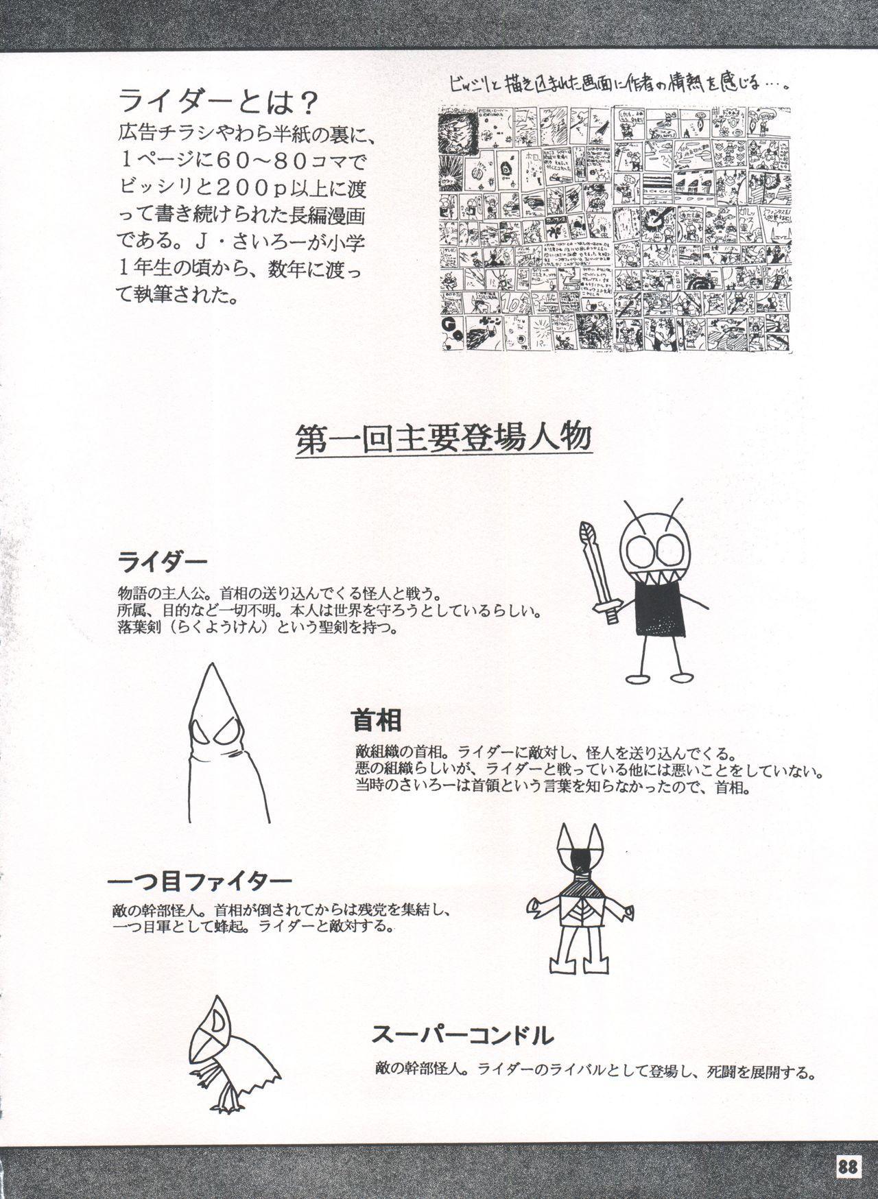 Yamainu Volume. 3 87