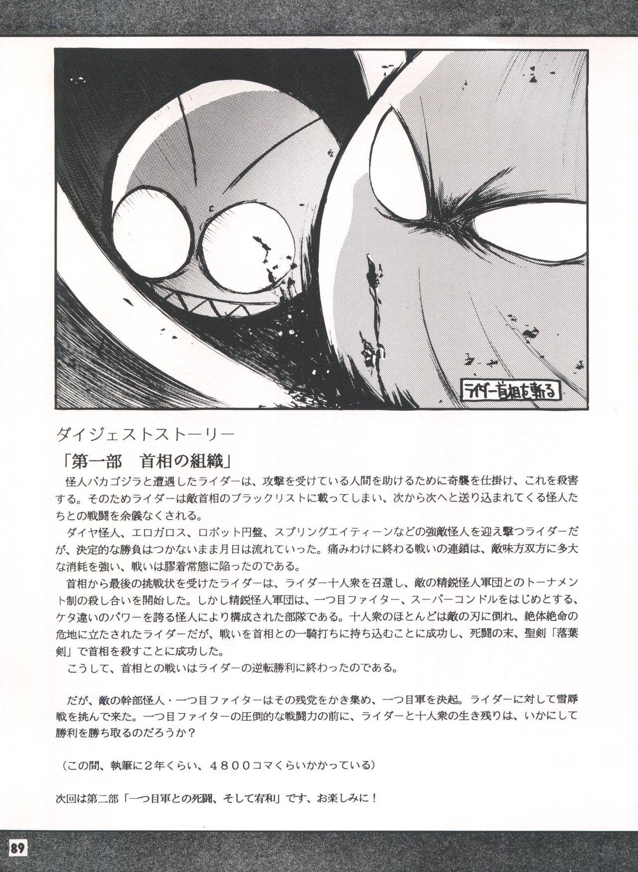 Yamainu Volume. 3 88