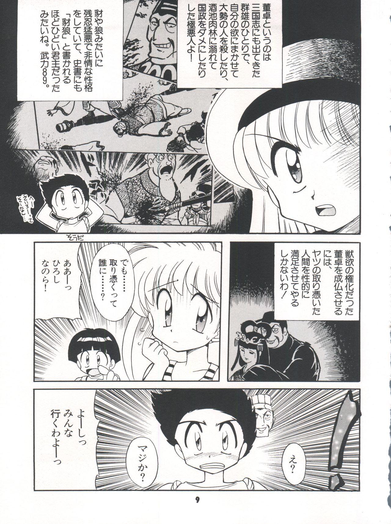 Yamainu Volume. 3 8
