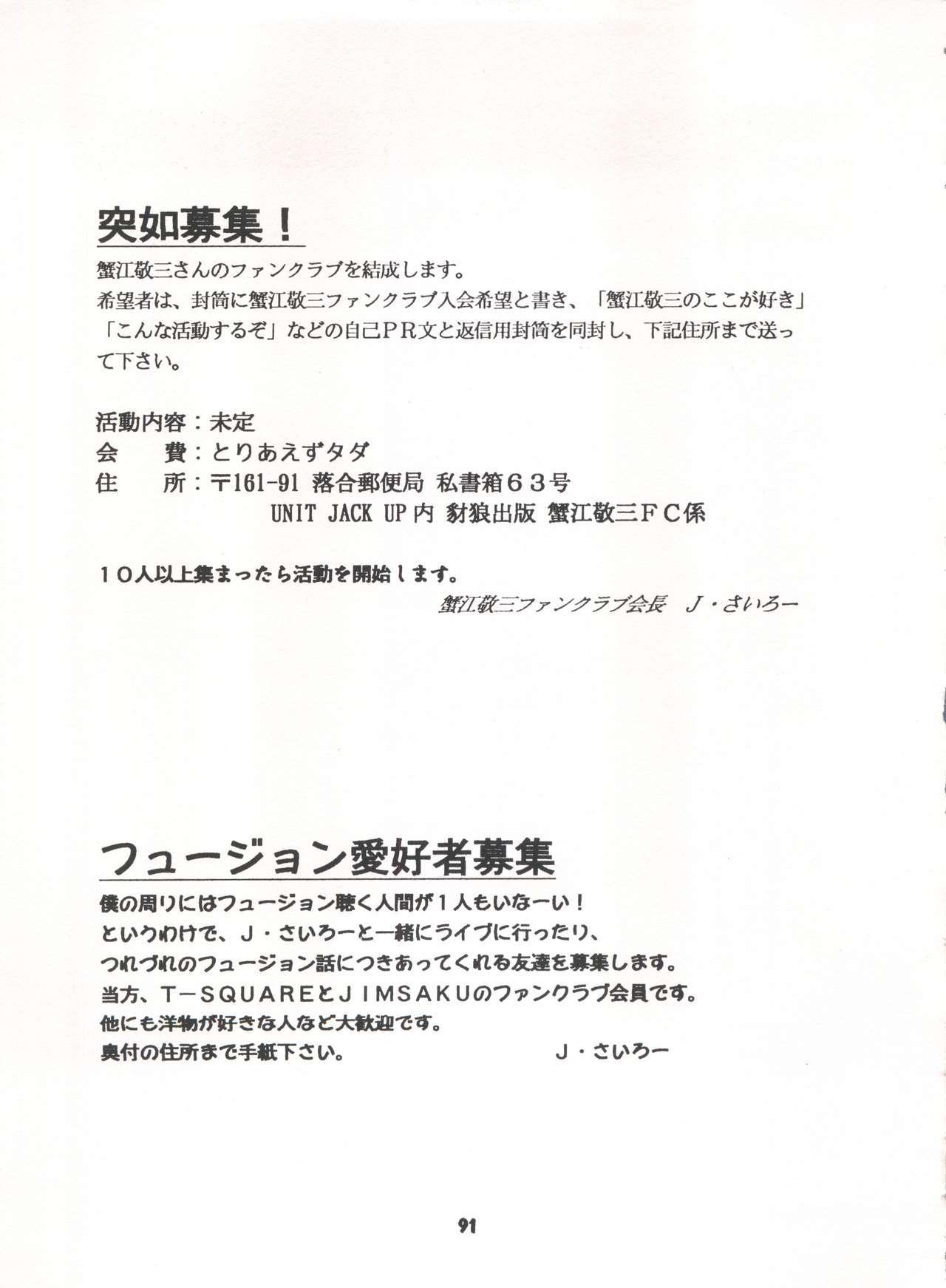 Yamainu Volume. 3 90