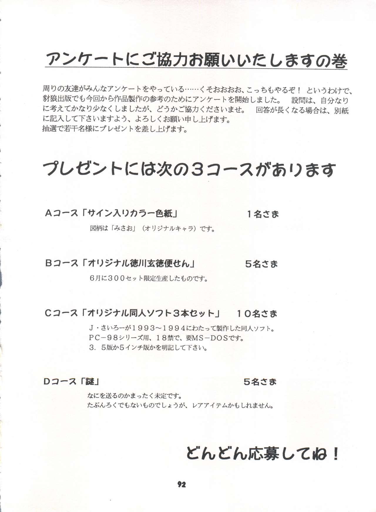 Yamainu Volume. 3 91