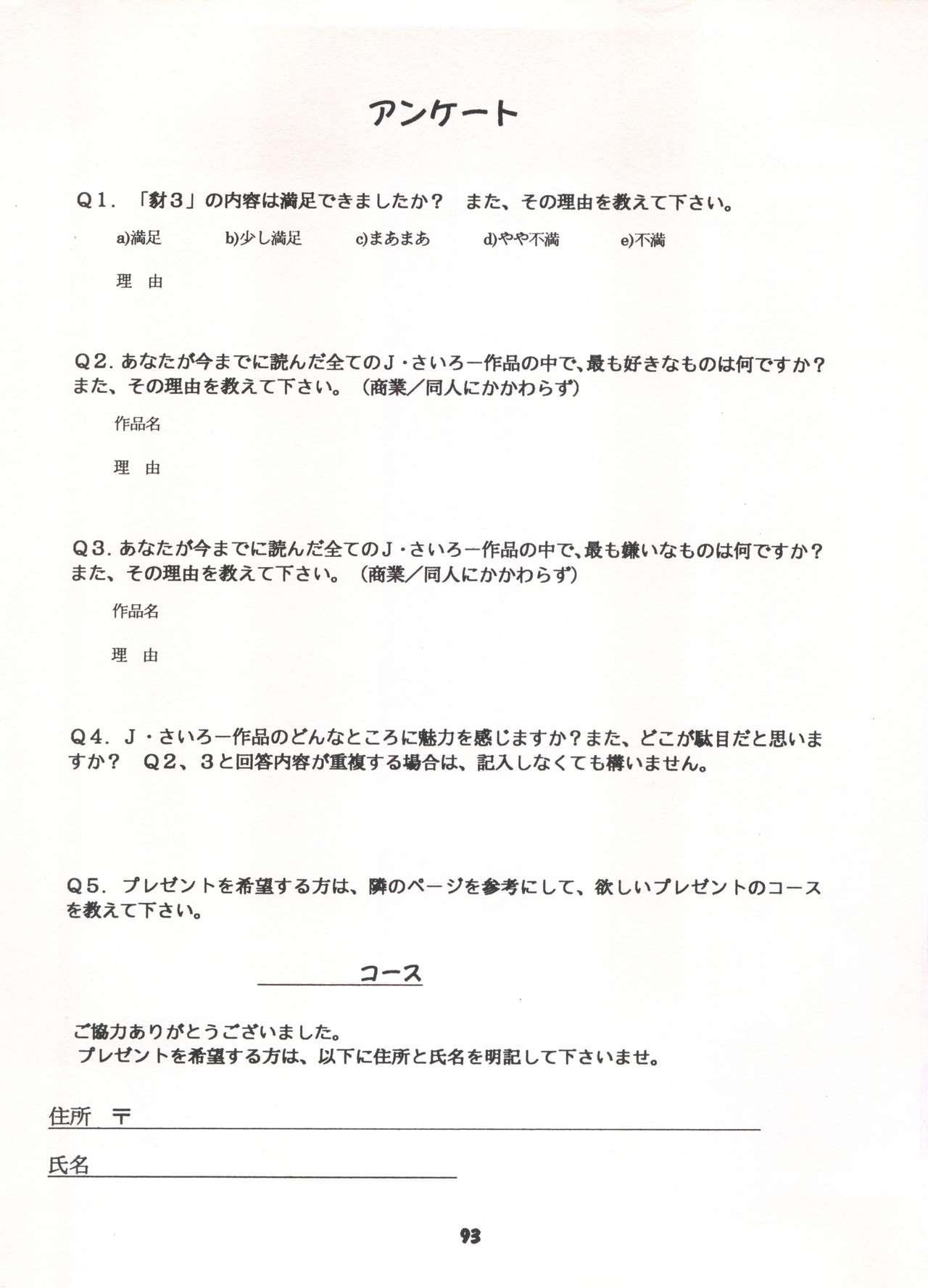 Yamainu Volume. 3 92