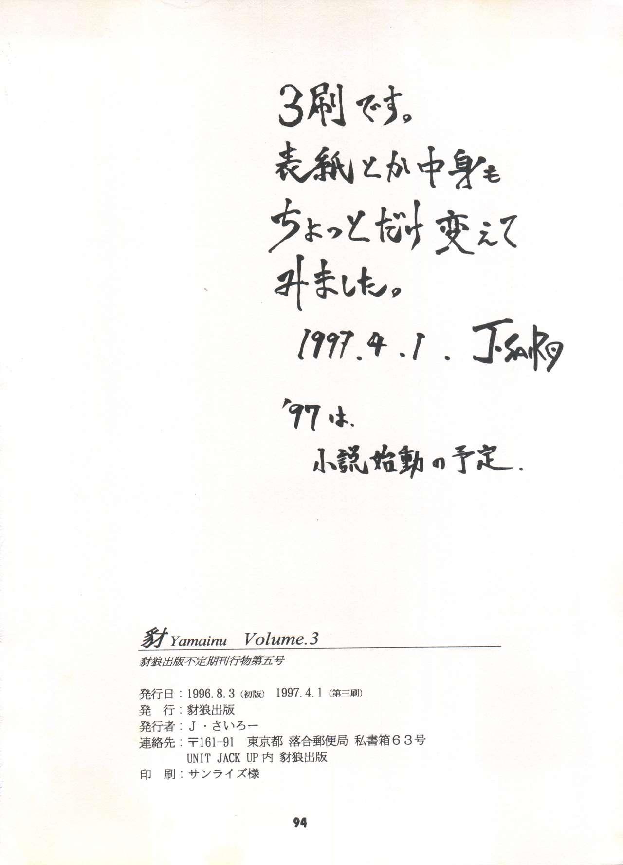 Yamainu Volume. 3 93