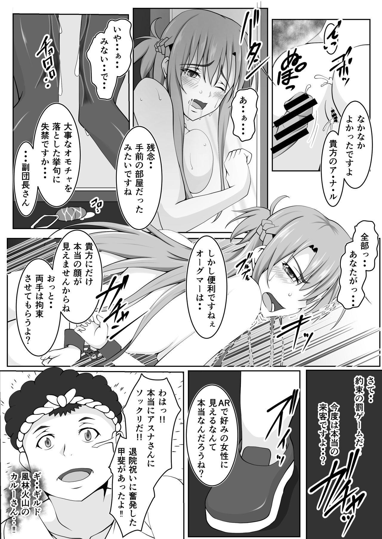 Senkou Yuugi III 19