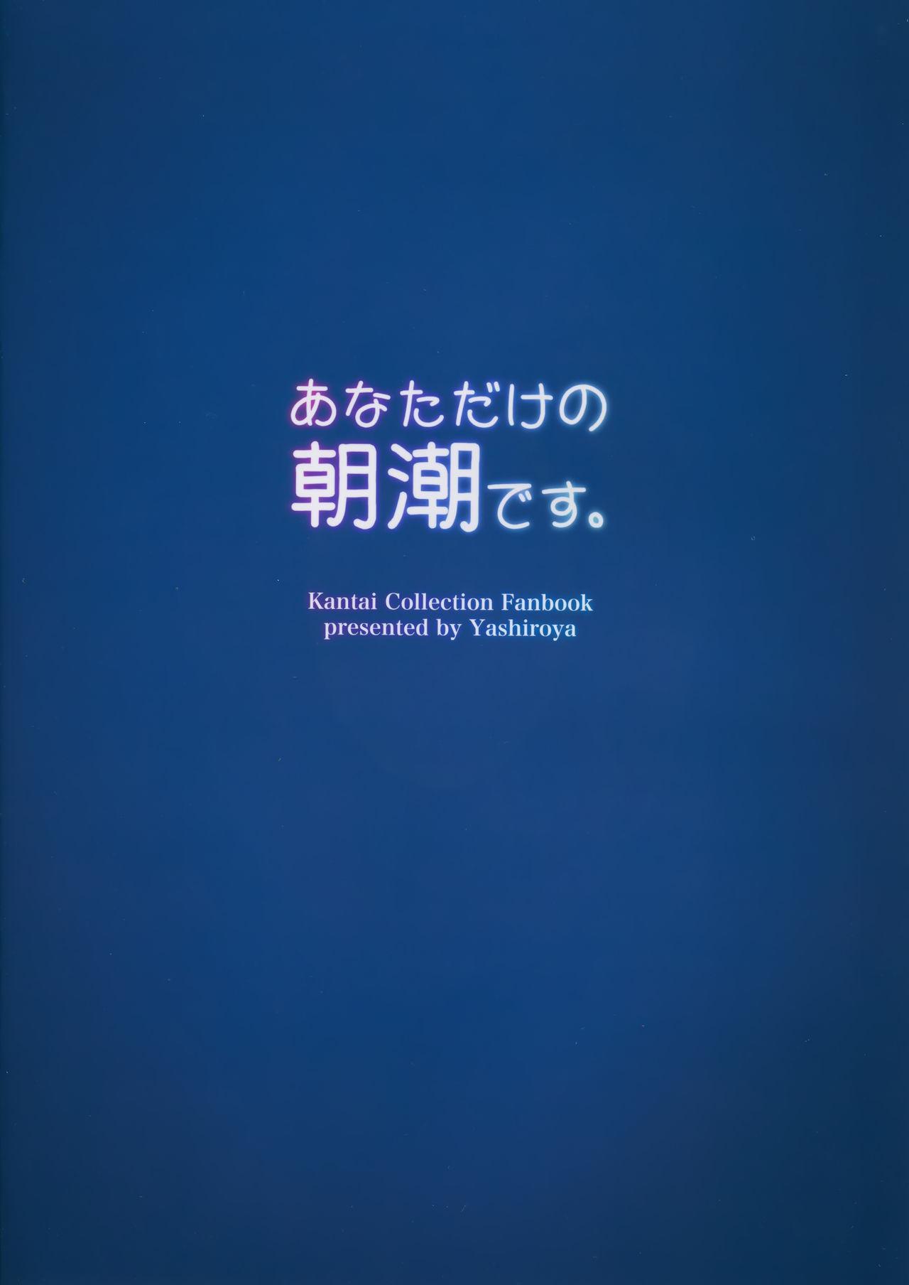 Anata dake no Asashio desu. 15
